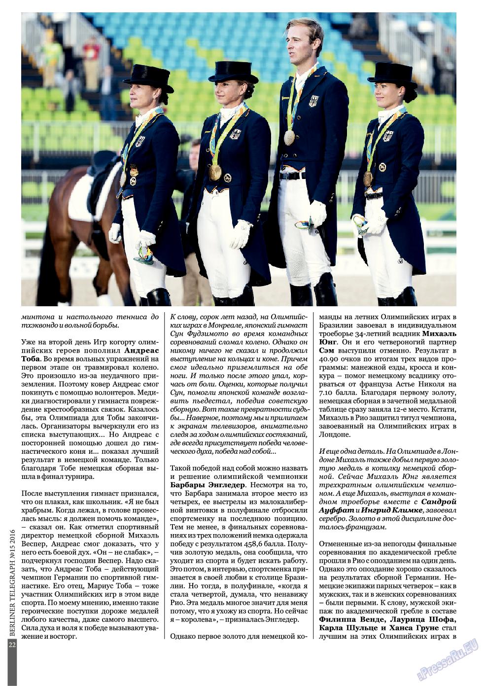 Берлинский телеграф (журнал). 2016 год, номер 15, стр. 22