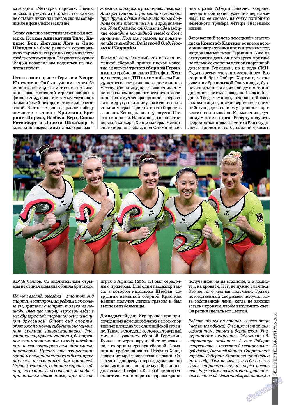 Берлинский телеграф (журнал). 2016 год, номер 15, стр. 23