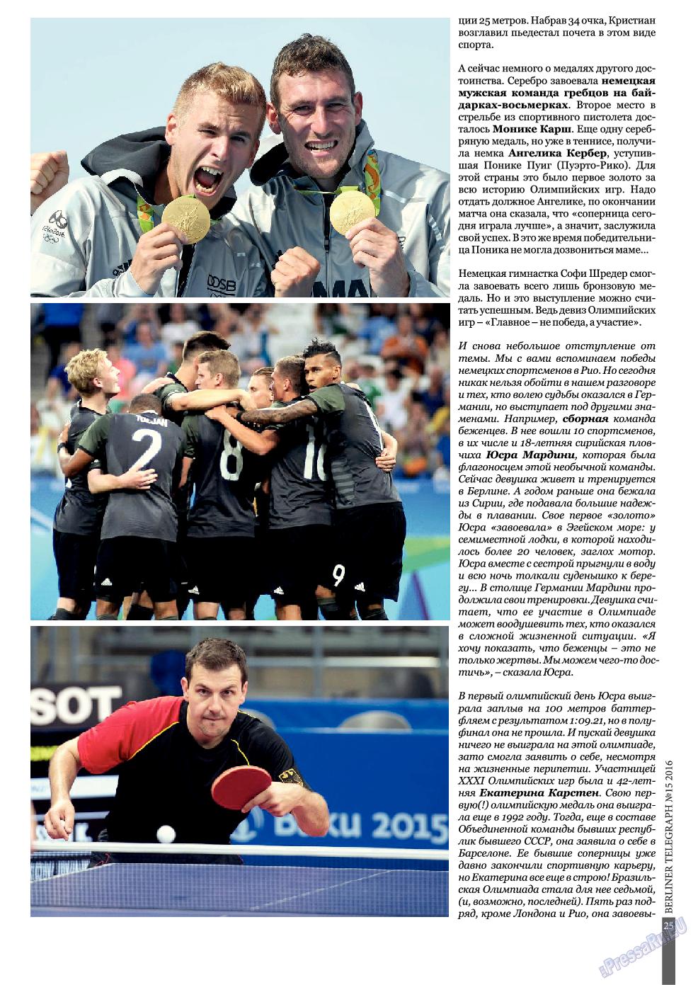 Берлинский телеграф (журнал). 2016 год, номер 15, стр. 25