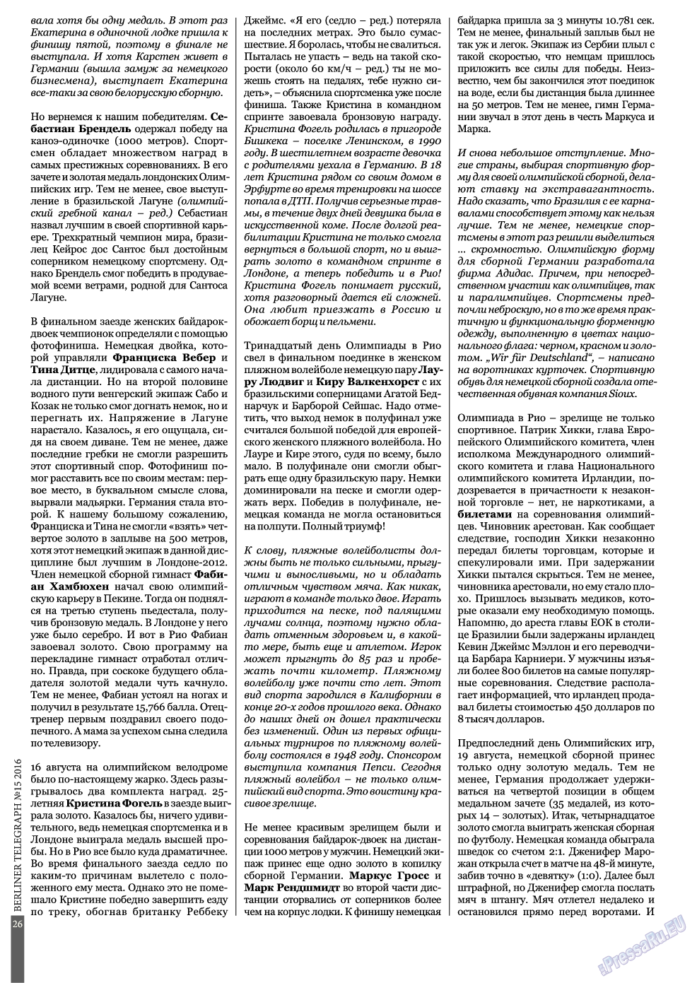 Берлинский телеграф (журнал). 2016 год, номер 15, стр. 26