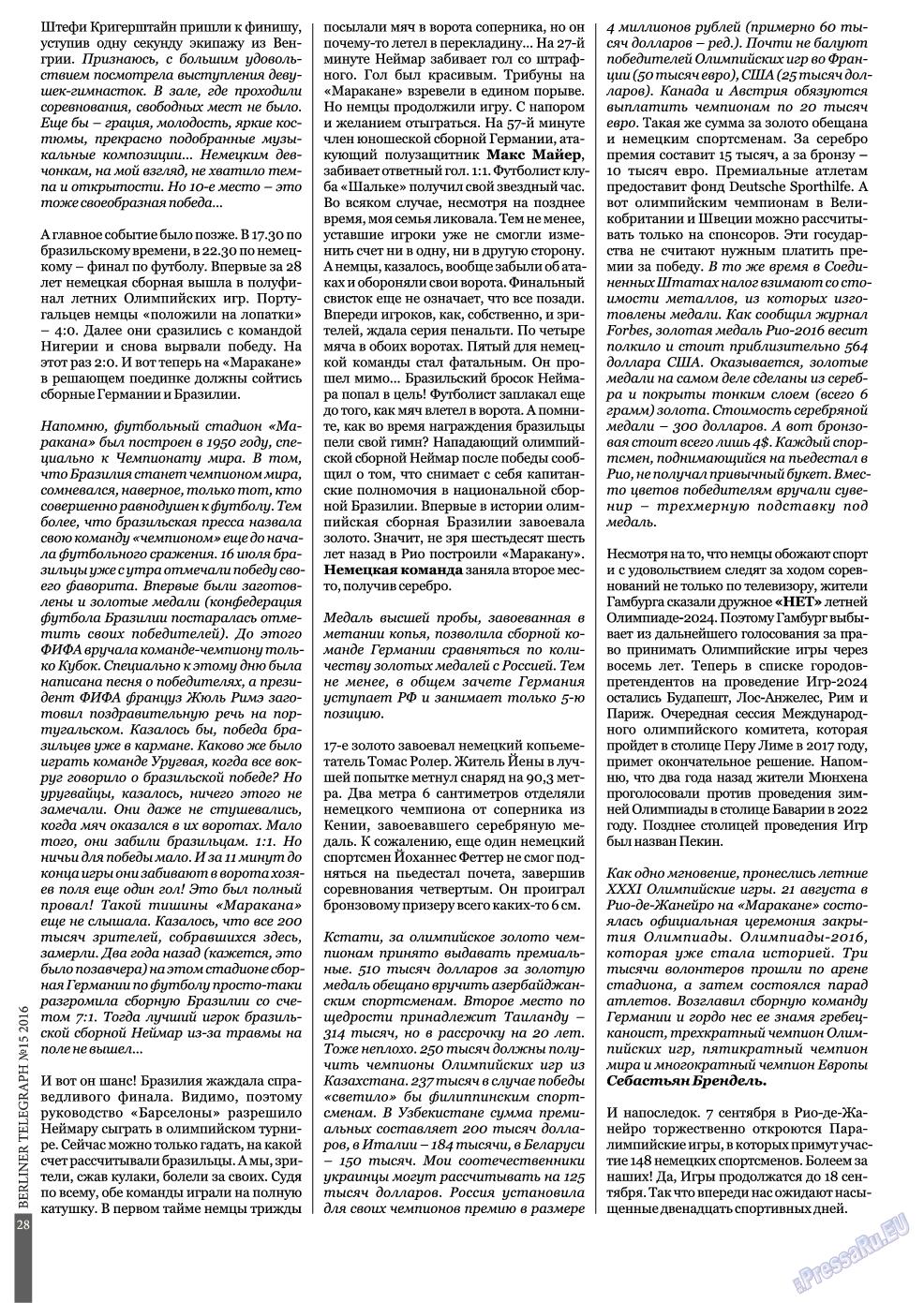 Берлинский телеграф (журнал). 2016 год, номер 15, стр. 28
