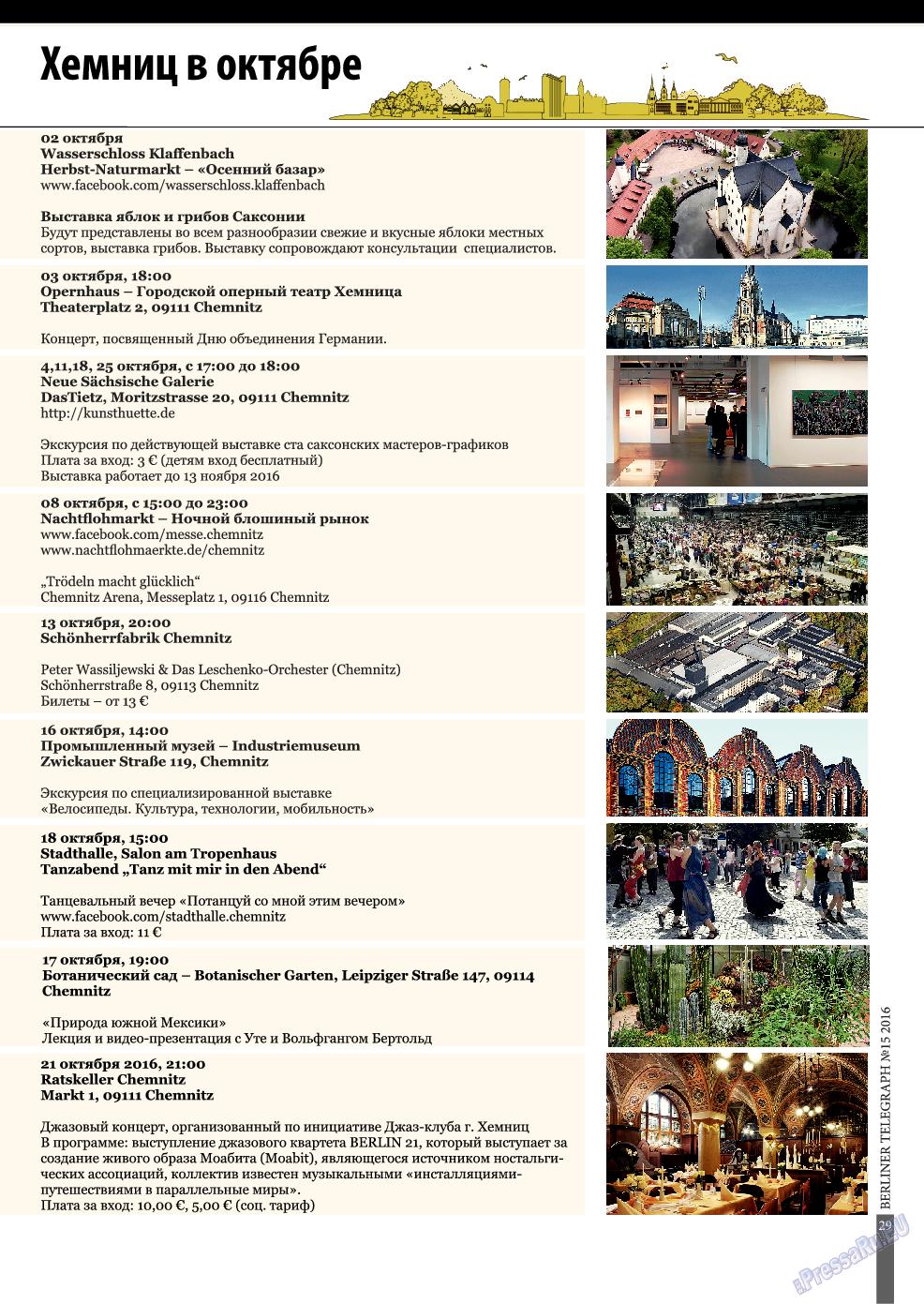 Берлинский телеграф (журнал). 2016 год, номер 15, стр. 29
