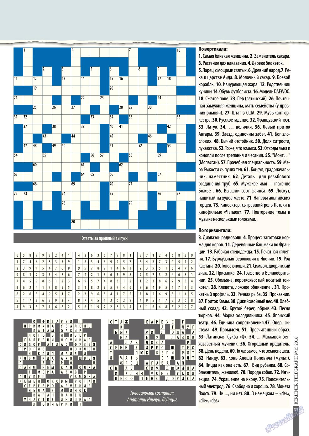 Берлинский телеграф (журнал). 2016 год, номер 15, стр. 33