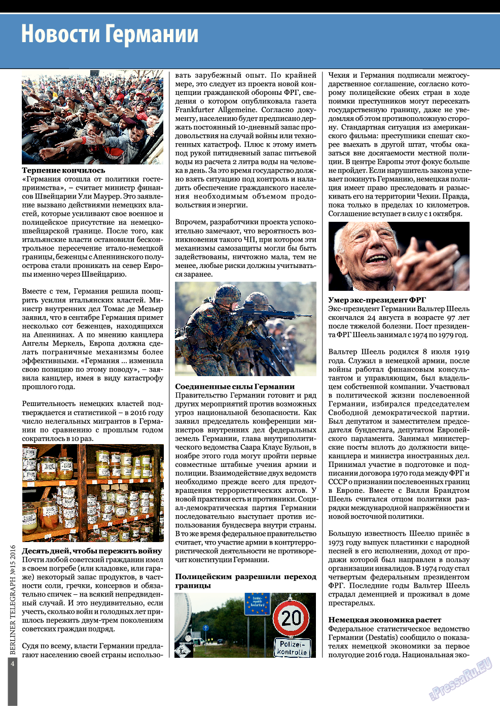 Берлинский телеграф (журнал). 2016 год, номер 15, стр. 4