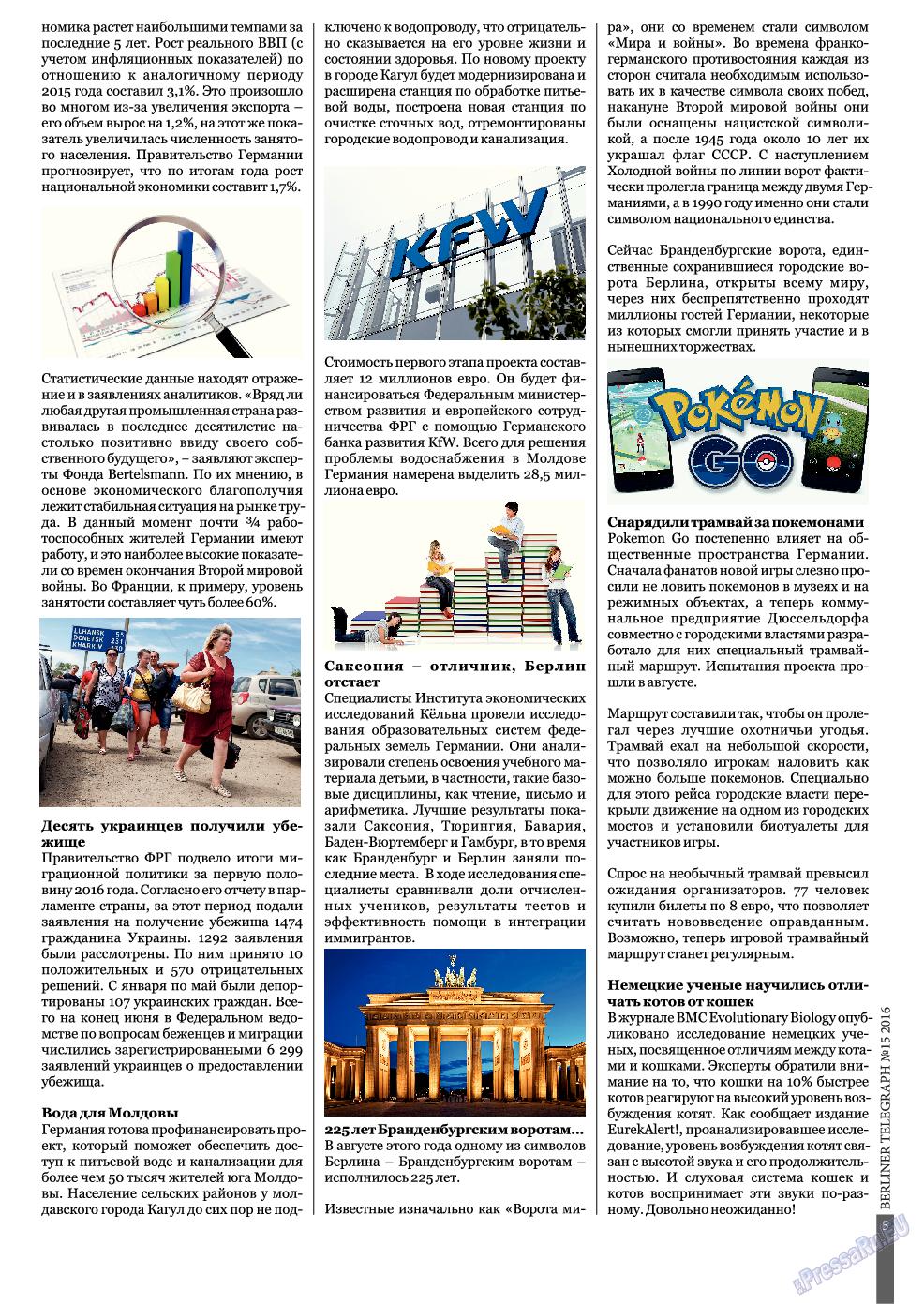 Берлинский телеграф (журнал). 2016 год, номер 15, стр. 5