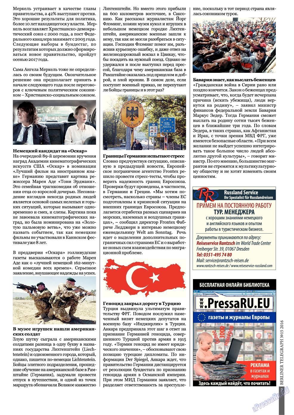 Берлинский телеграф (журнал). 2016 год, номер 15, стр. 7