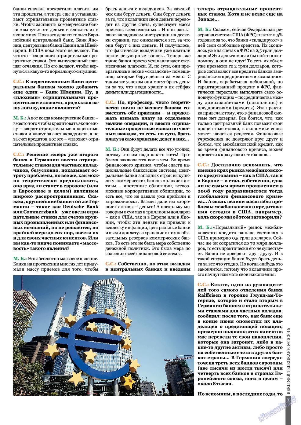 Берлинский телеграф (журнал). 2016 год, номер 15, стр. 9