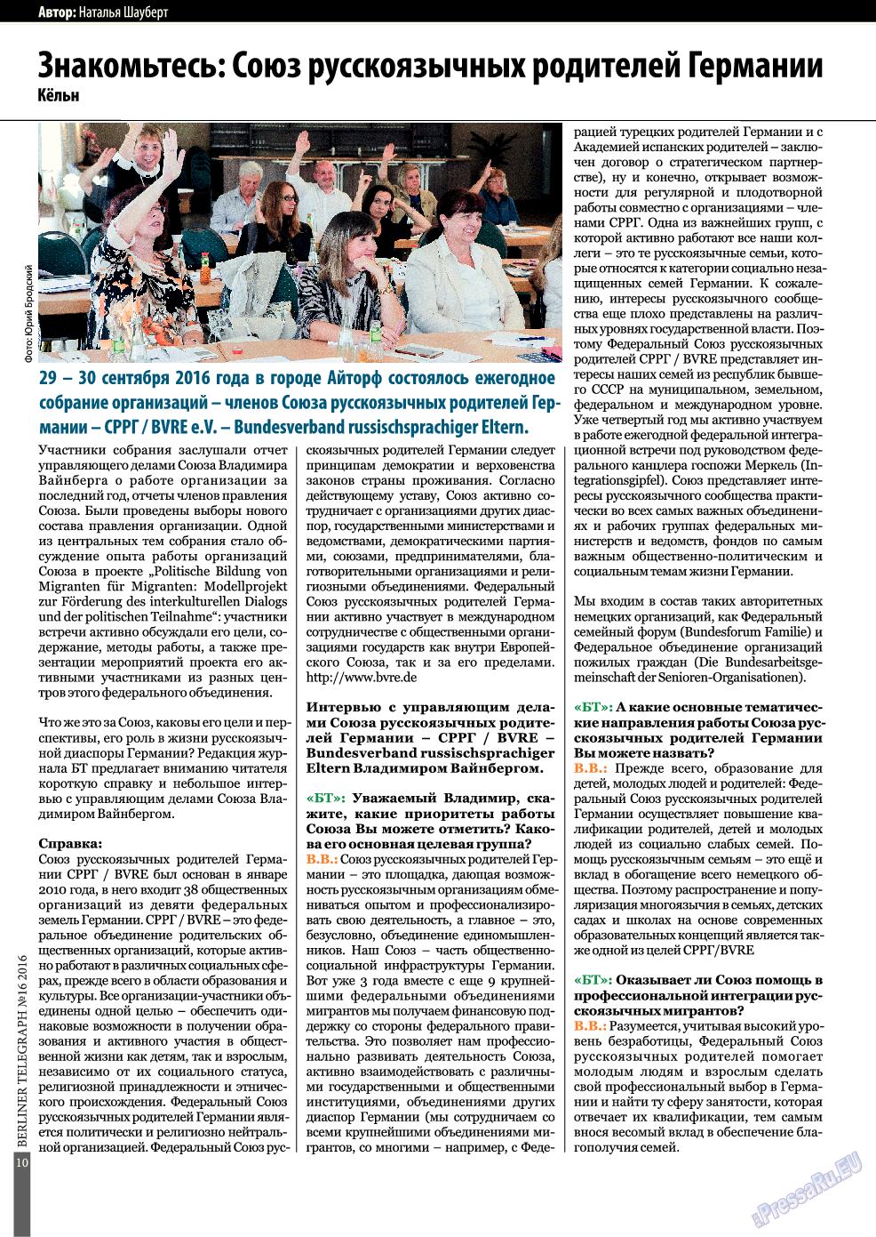 Берлинский телеграф (журнал). 2016 год, номер 16, стр. 10