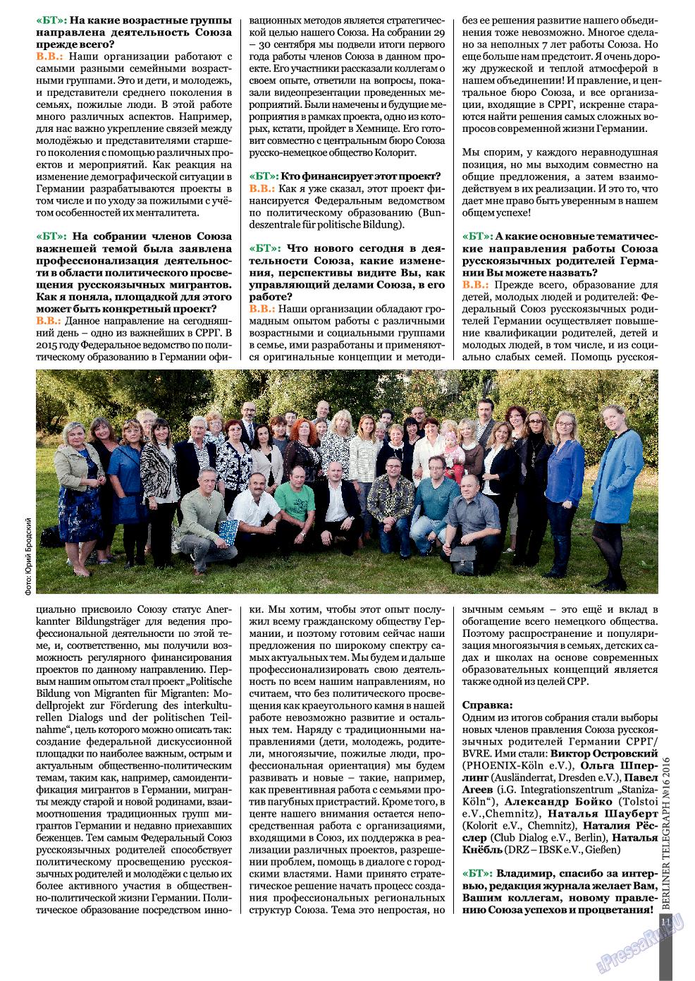 Берлинский телеграф (журнал). 2016 год, номер 16, стр. 11