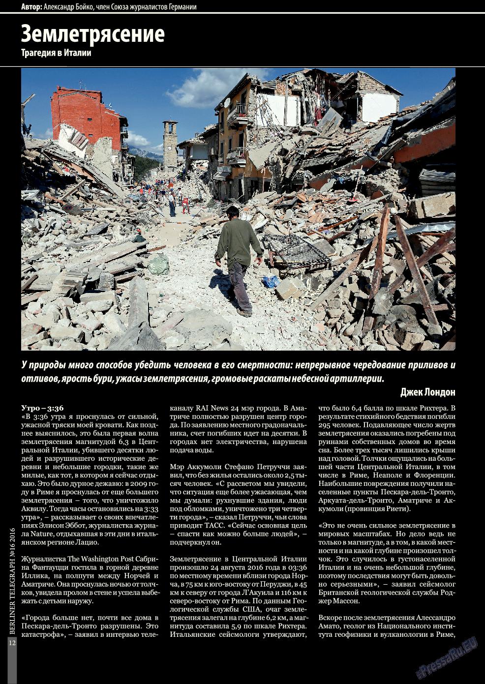 Берлинский телеграф (журнал). 2016 год, номер 16, стр. 12