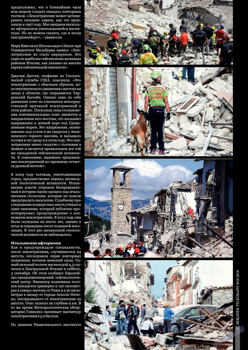 Берлинский телеграф (журнал). 2016 год, номер 16, стр. 13