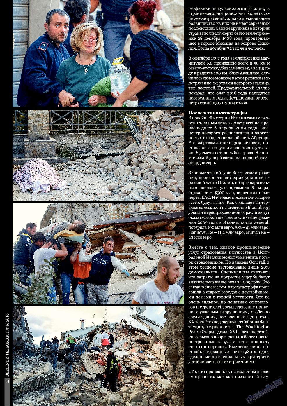 Берлинский телеграф (журнал). 2016 год, номер 16, стр. 14