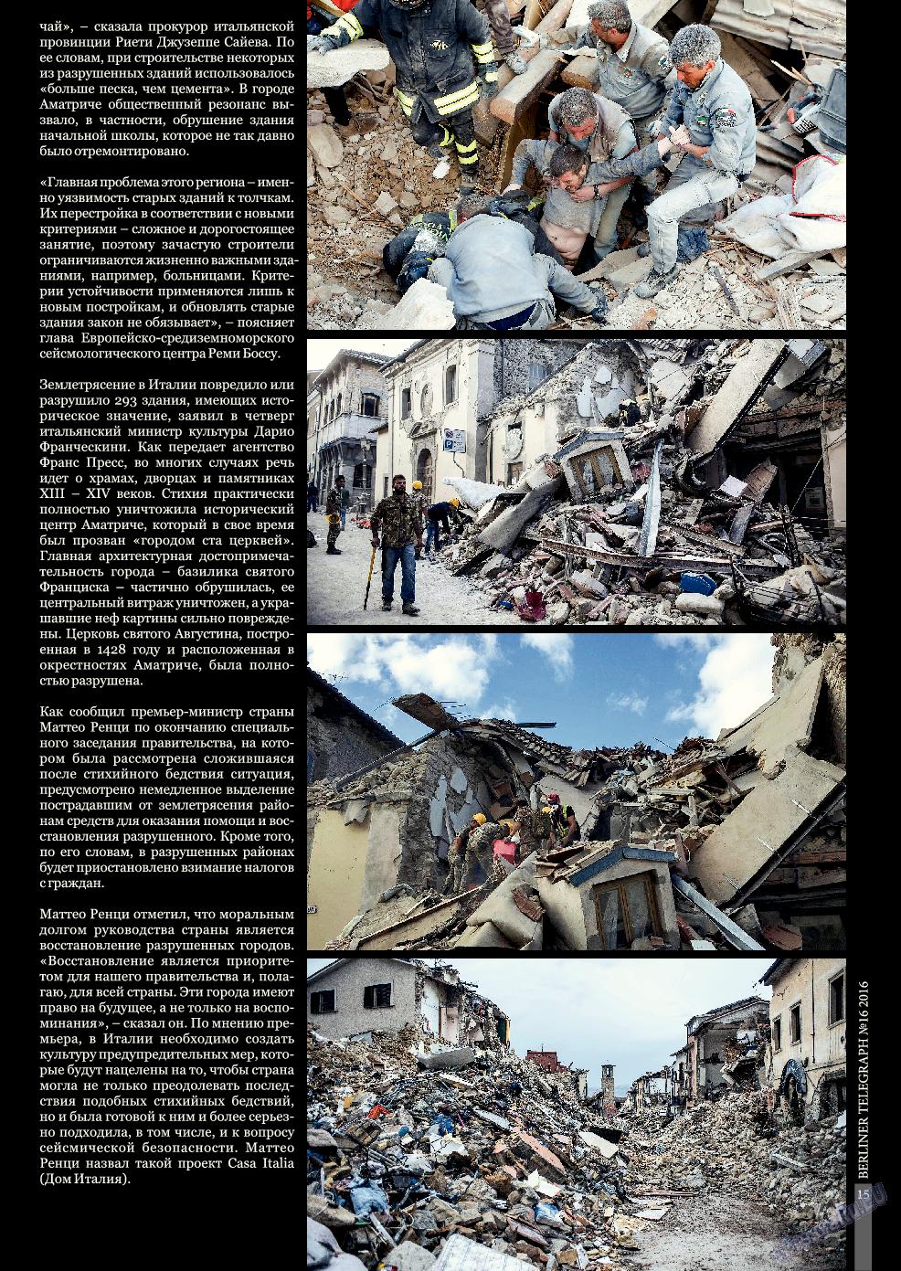 Берлинский телеграф (журнал). 2016 год, номер 16, стр. 15