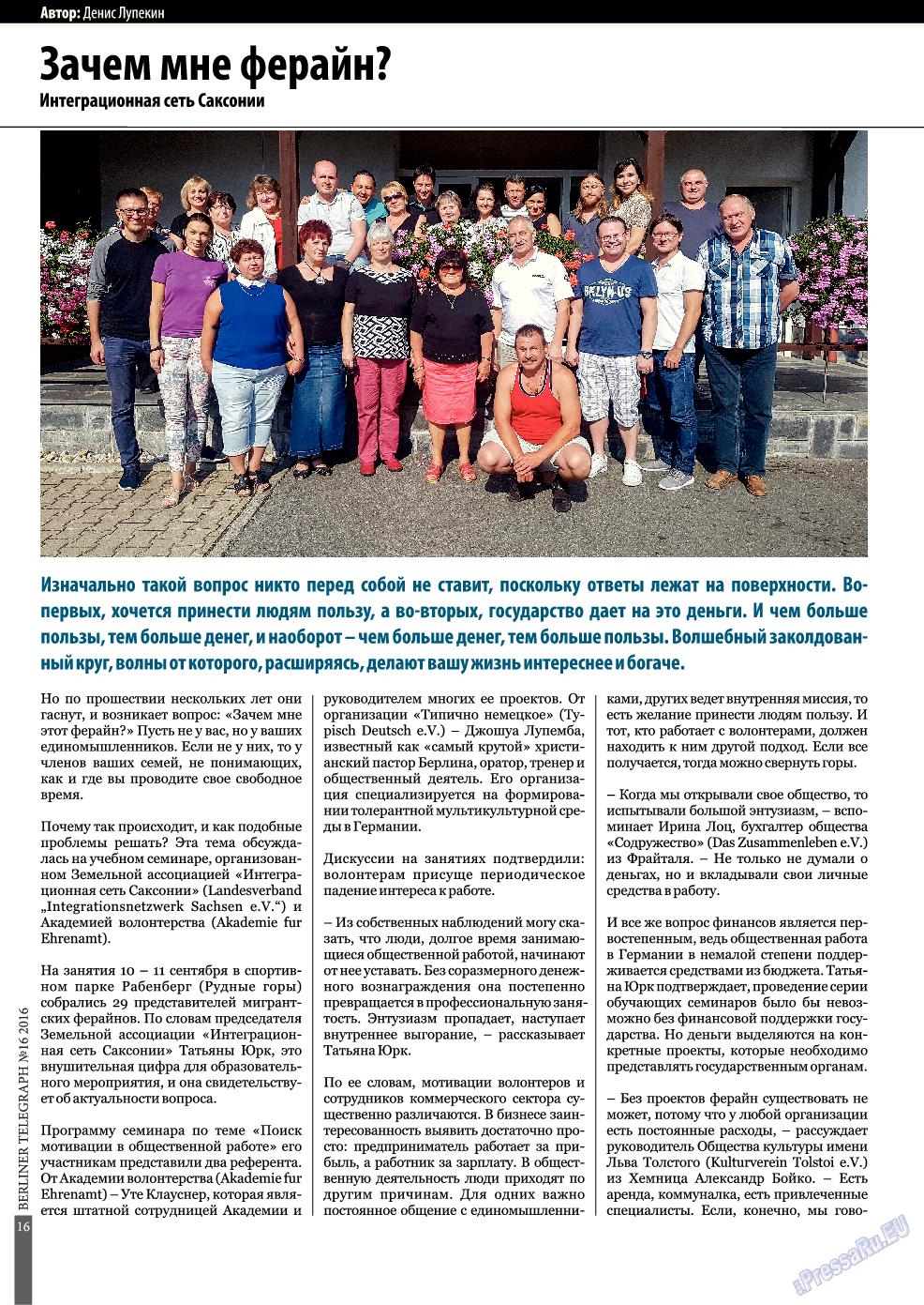 Берлинский телеграф (журнал). 2016 год, номер 16, стр. 16