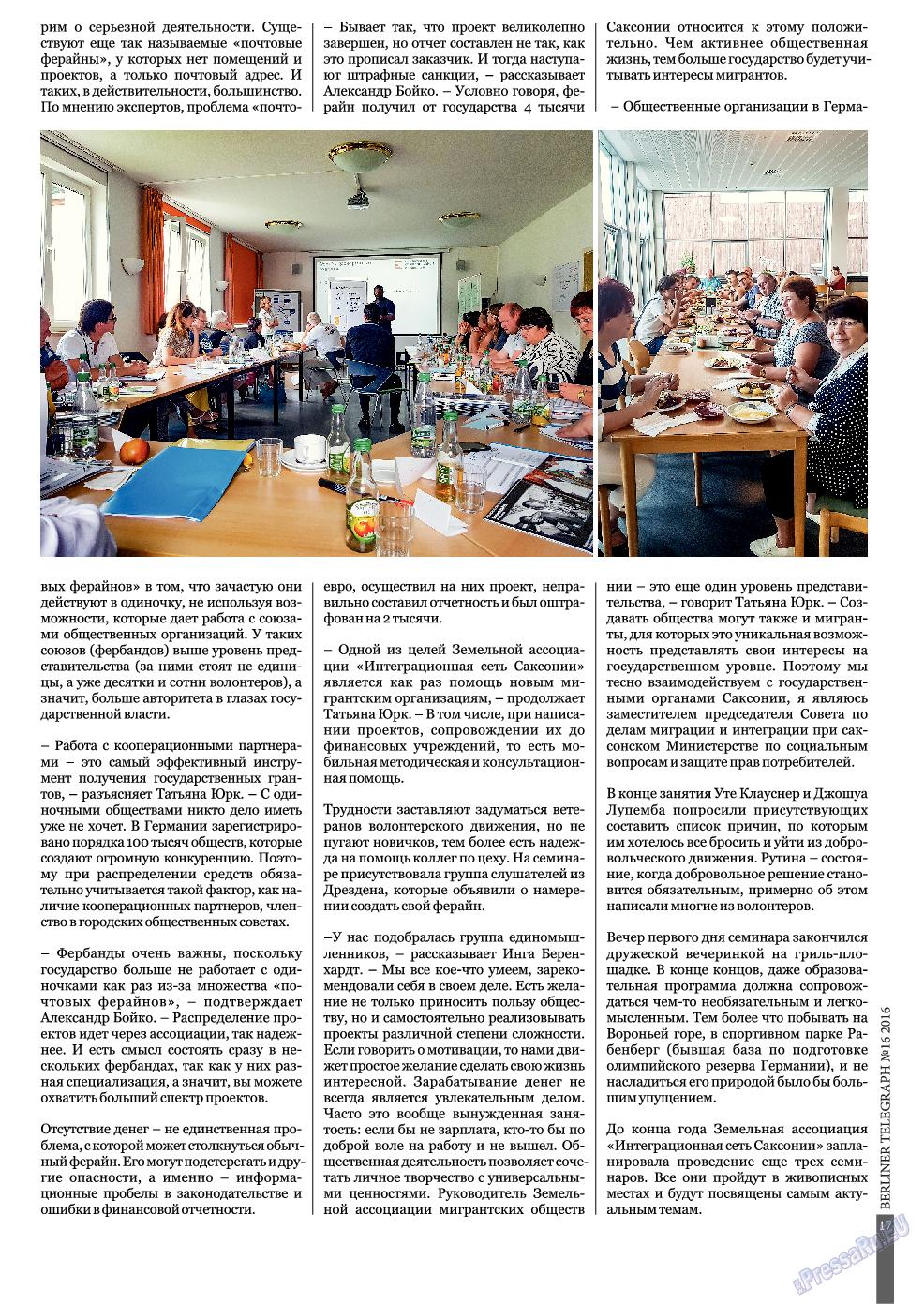 Берлинский телеграф (журнал). 2016 год, номер 16, стр. 17