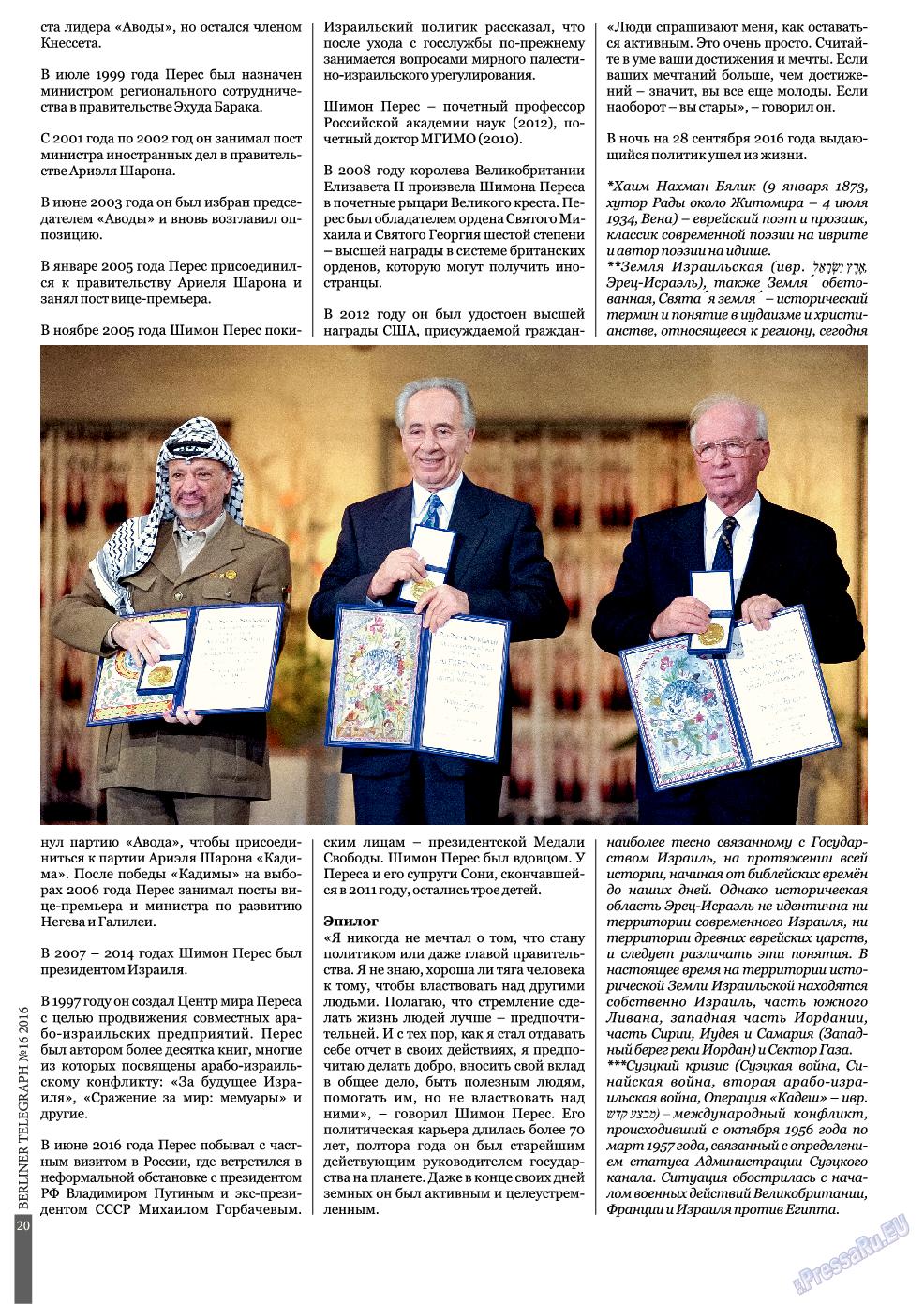 Берлинский телеграф (журнал). 2016 год, номер 16, стр. 20
