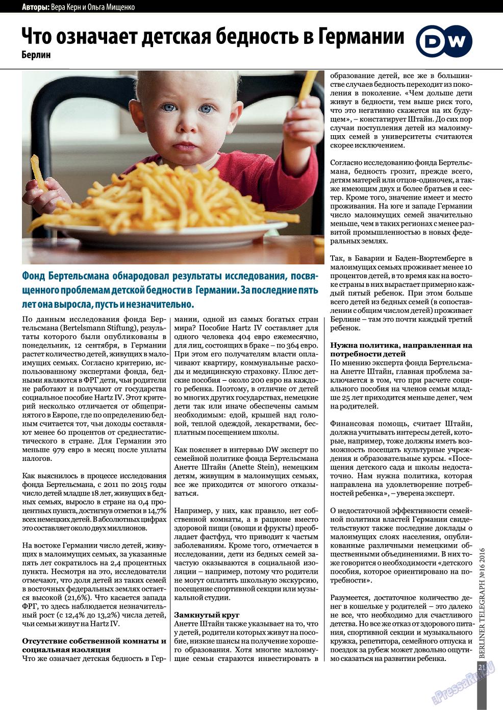 Берлинский телеграф (журнал). 2016 год, номер 16, стр. 21