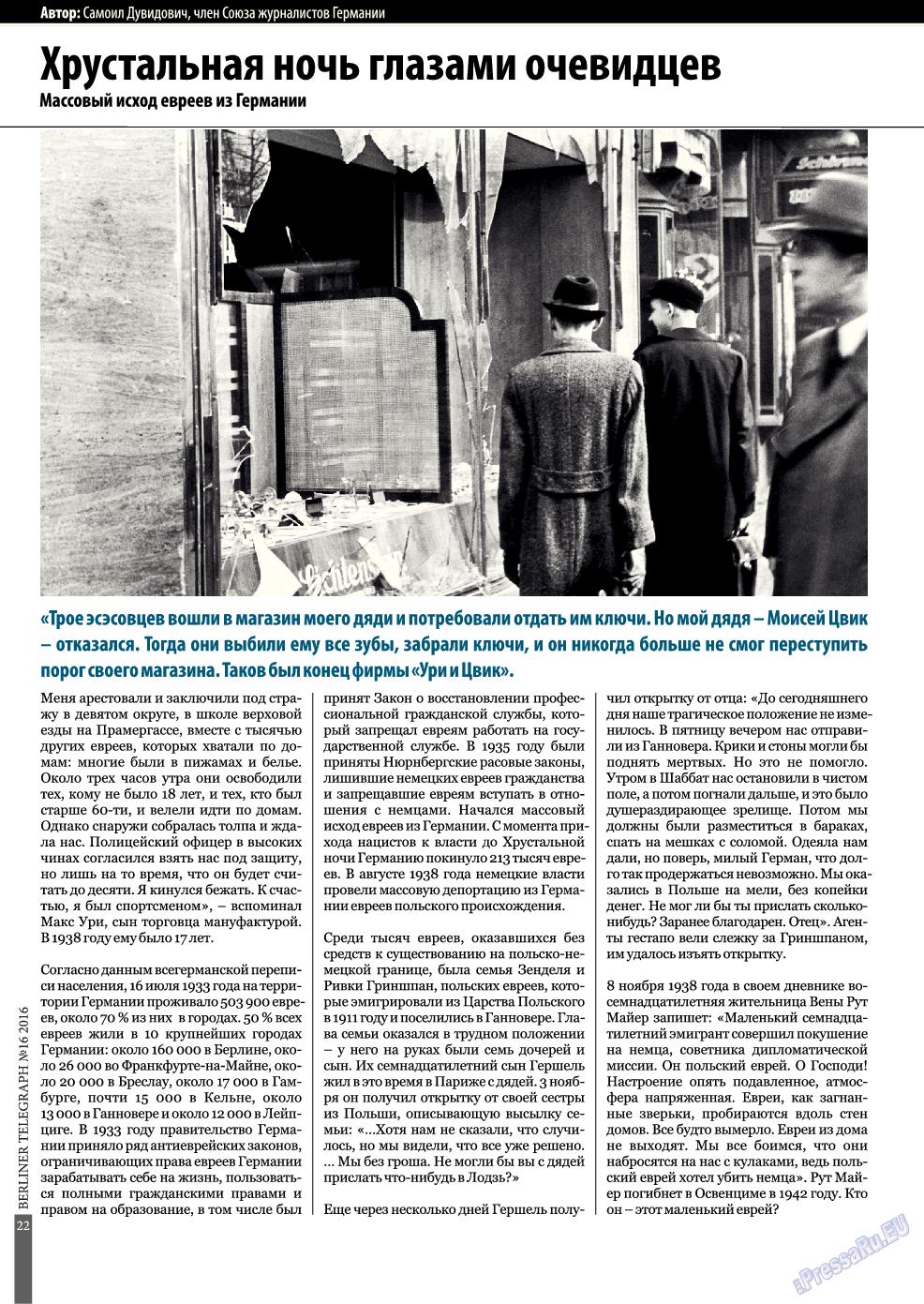 Берлинский телеграф (журнал). 2016 год, номер 16, стр. 22
