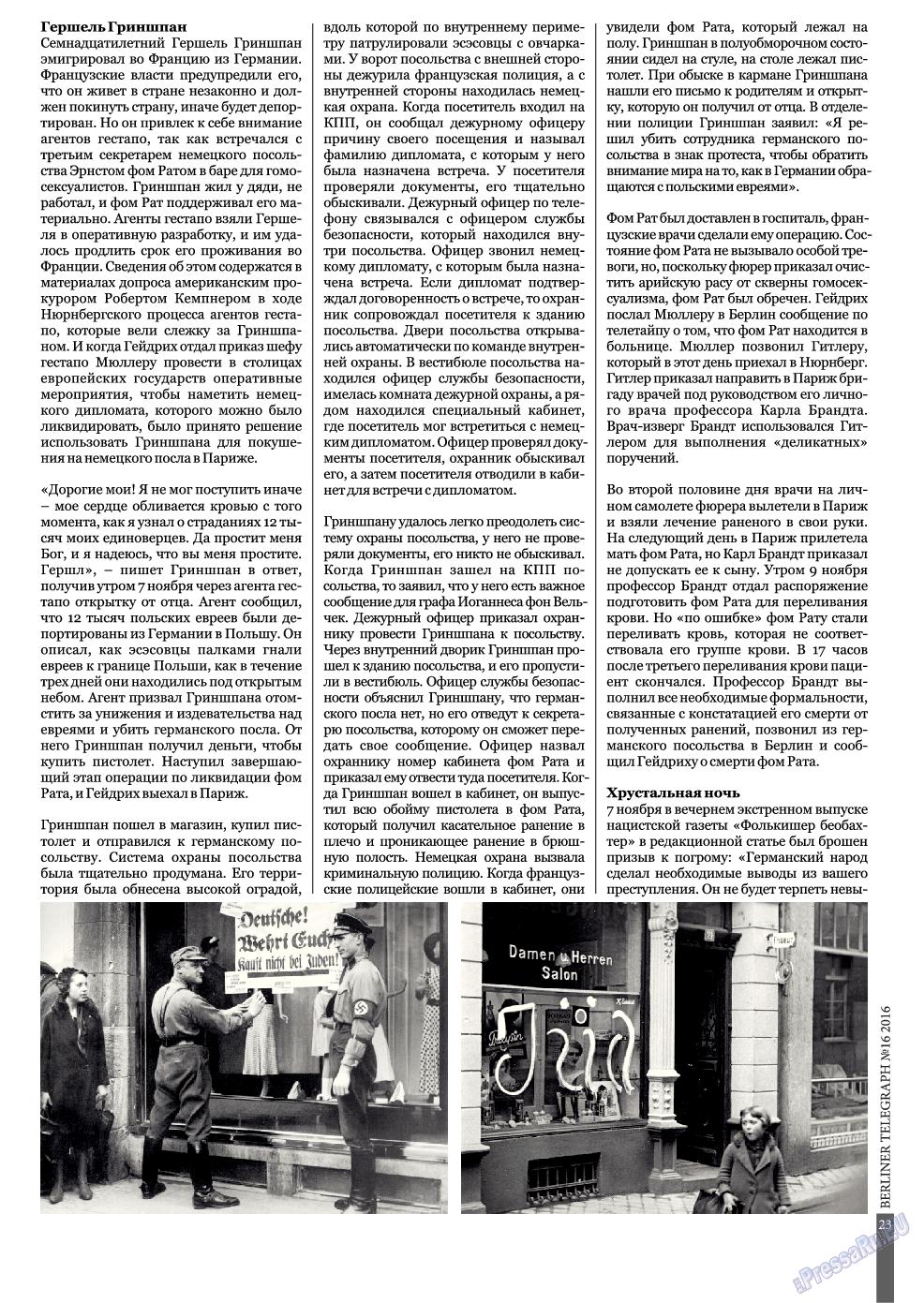 Берлинский телеграф (журнал). 2016 год, номер 16, стр. 23