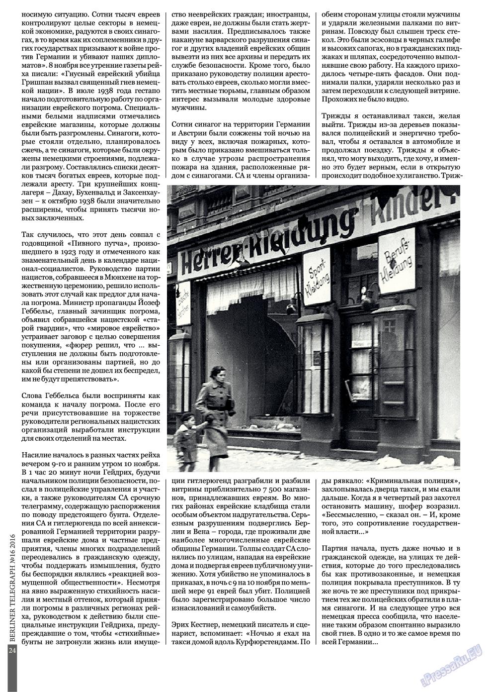 Берлинский телеграф (журнал). 2016 год, номер 16, стр. 24
