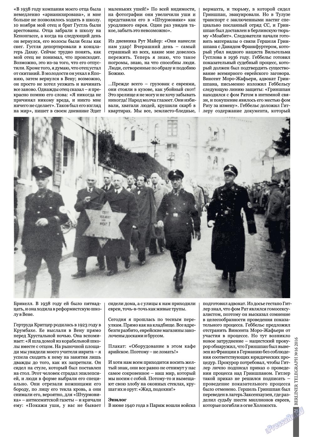 Берлинский телеграф (журнал). 2016 год, номер 16, стр. 25