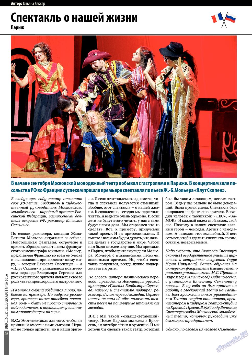 Берлинский телеграф (журнал). 2016 год, номер 16, стр. 26