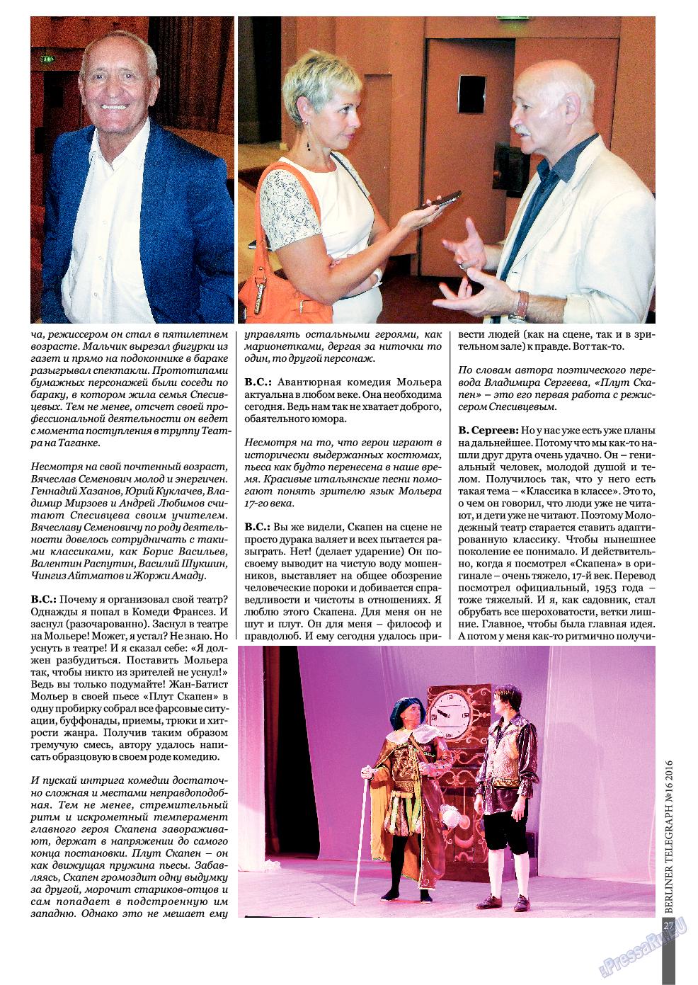 Берлинский телеграф (журнал). 2016 год, номер 16, стр. 27