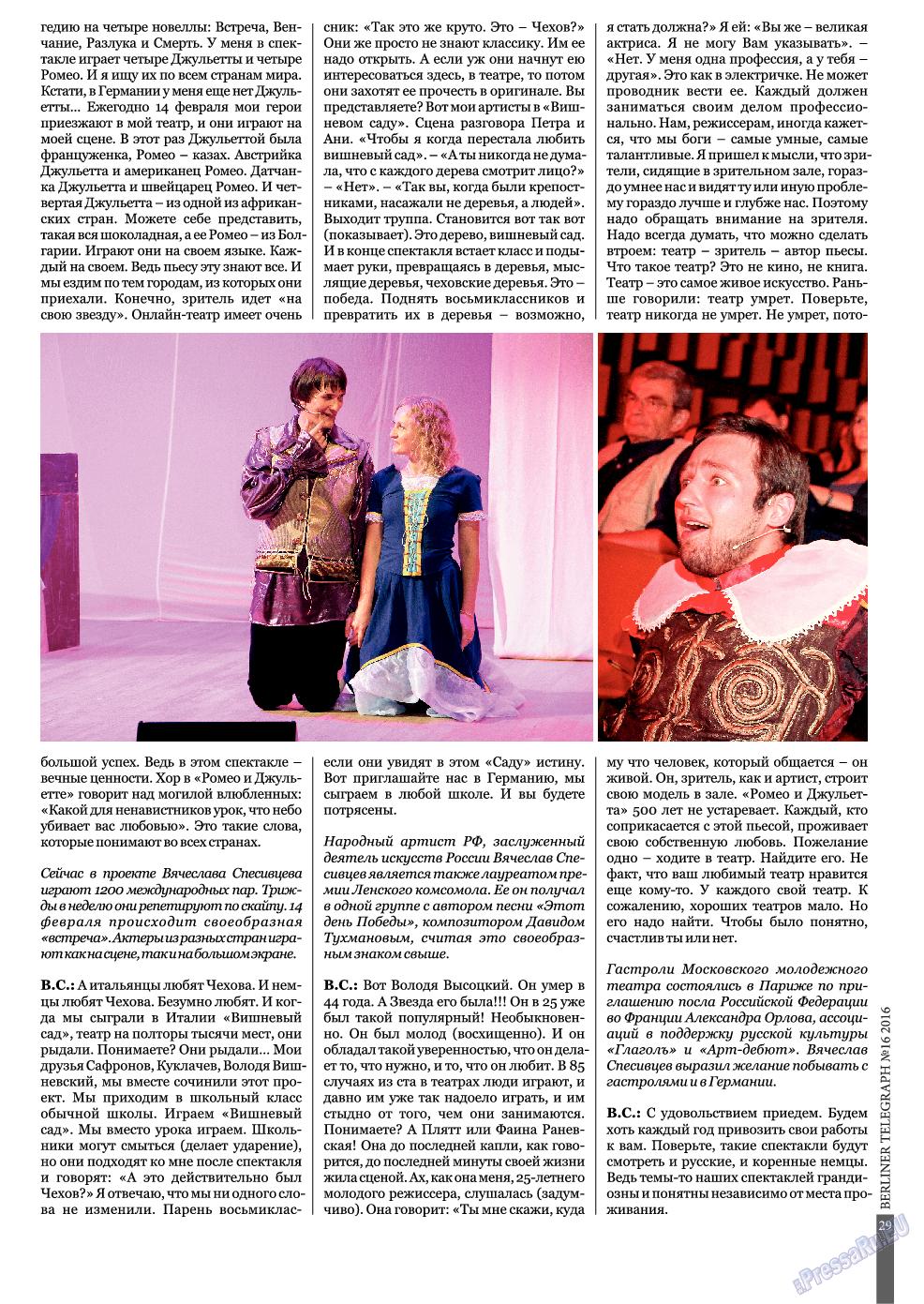 Берлинский телеграф (журнал). 2016 год, номер 16, стр. 29