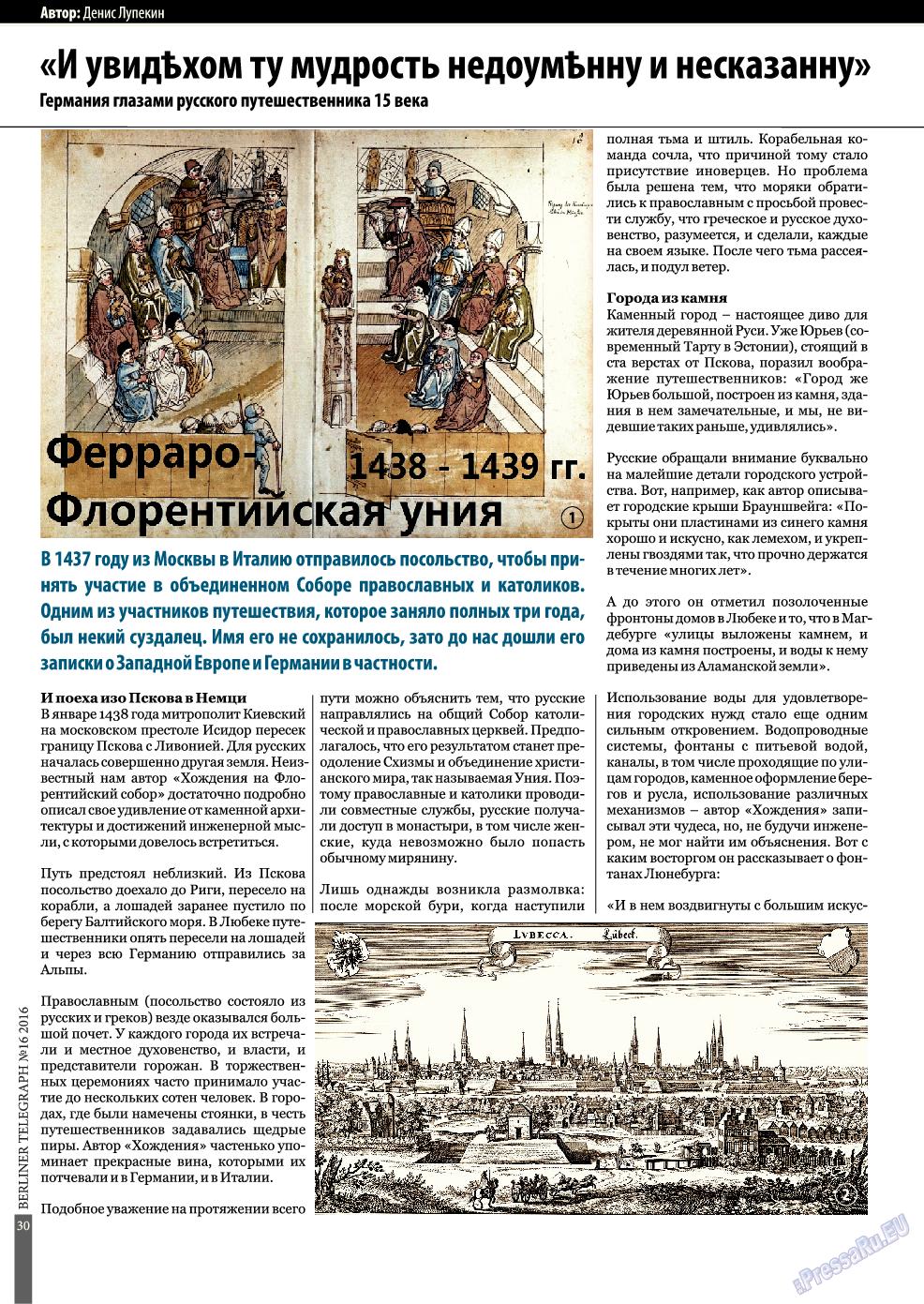 Берлинский телеграф (журнал). 2016 год, номер 16, стр. 30