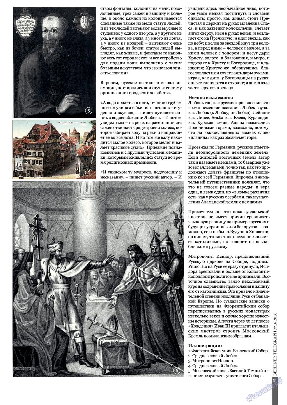 Берлинский телеграф (журнал). 2016 год, номер 16, стр. 31