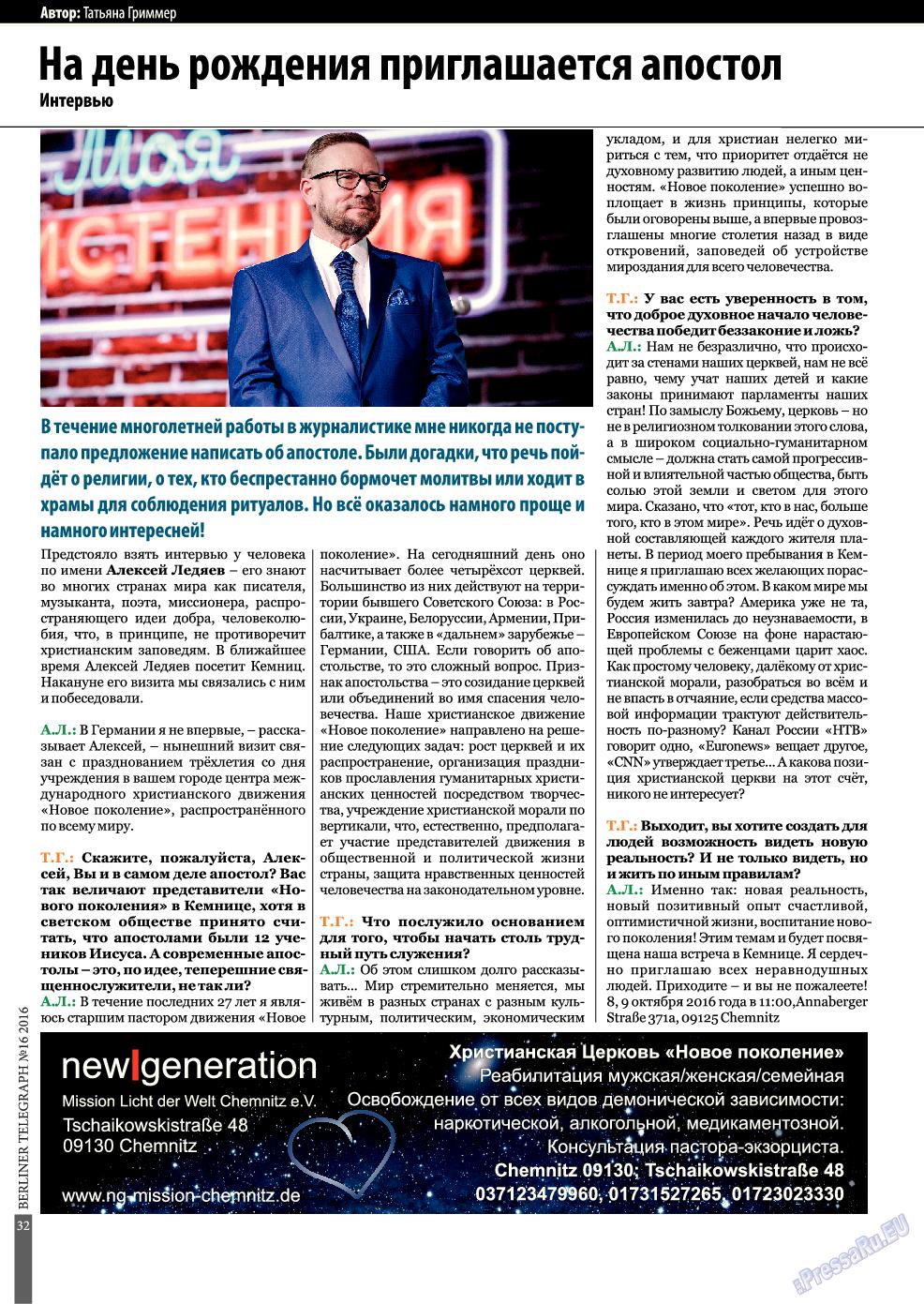 Берлинский телеграф (журнал). 2016 год, номер 16, стр. 32