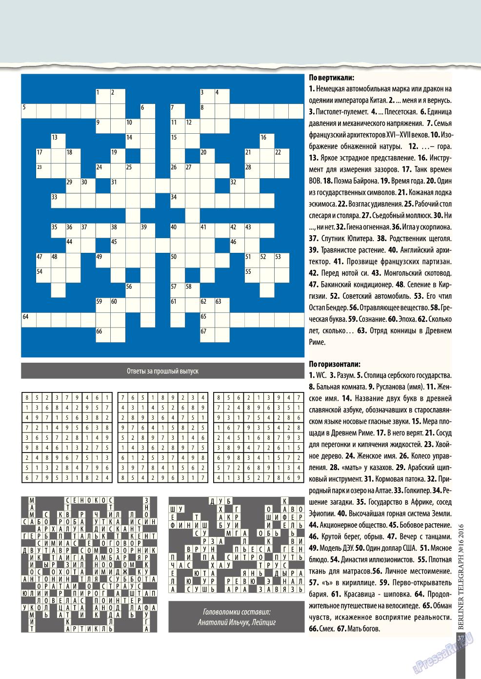 Берлинский телеграф (журнал). 2016 год, номер 16, стр. 37