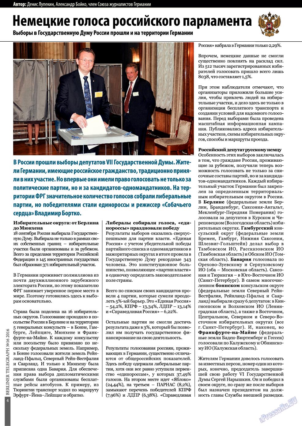 Берлинский телеграф (журнал). 2016 год, номер 16, стр. 4