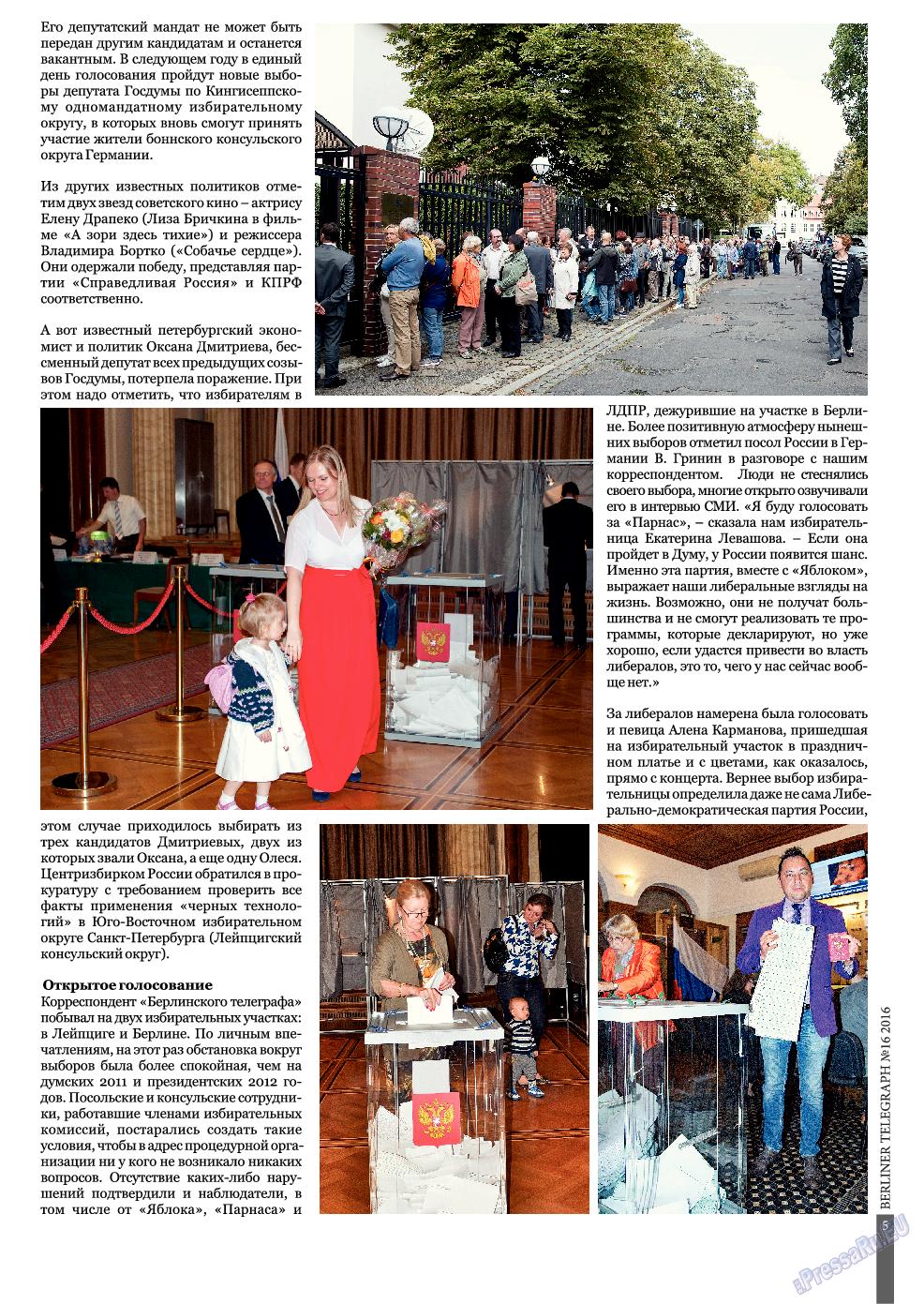 Берлинский телеграф (журнал). 2016 год, номер 16, стр. 5