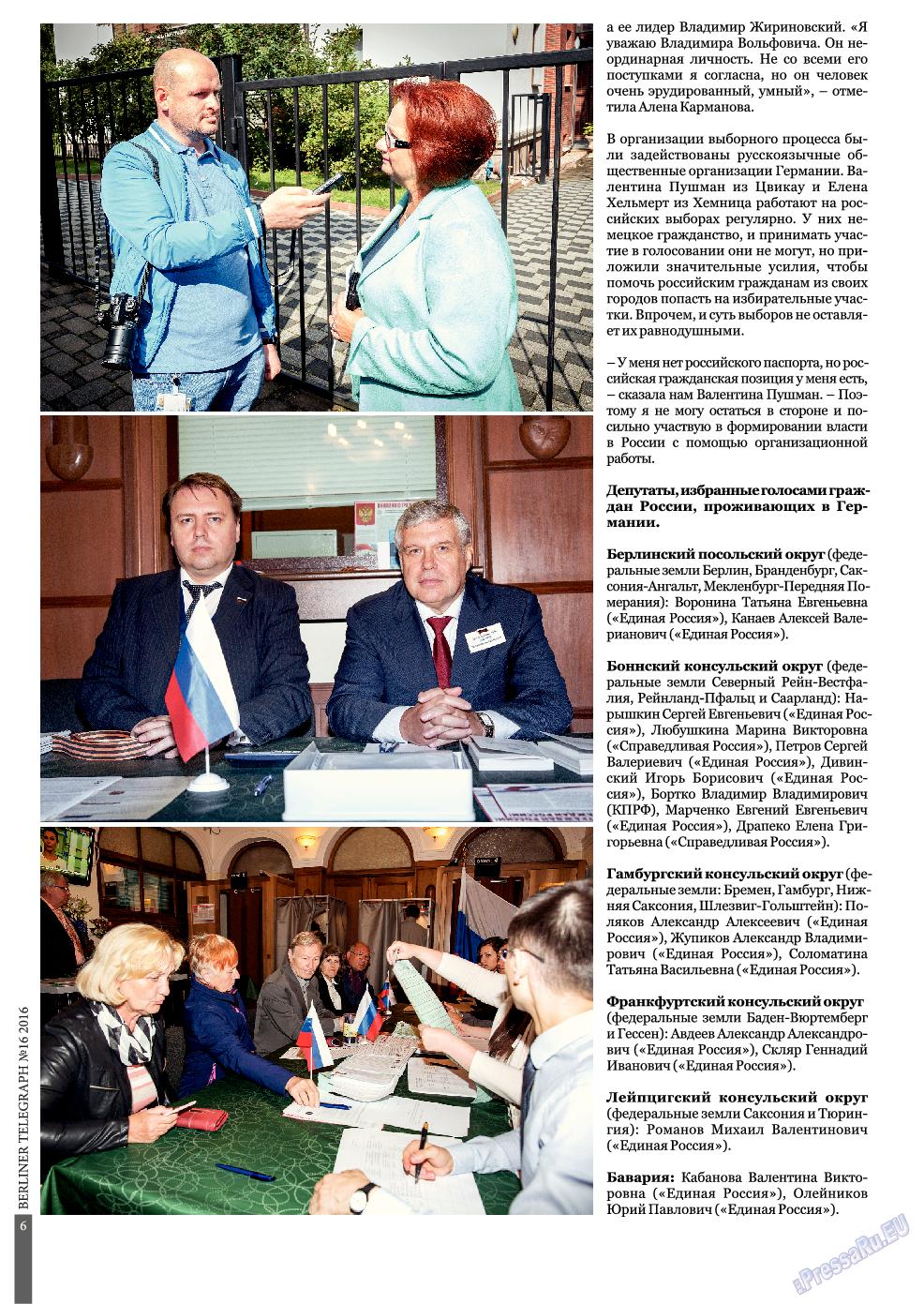 Берлинский телеграф (журнал). 2016 год, номер 16, стр. 6