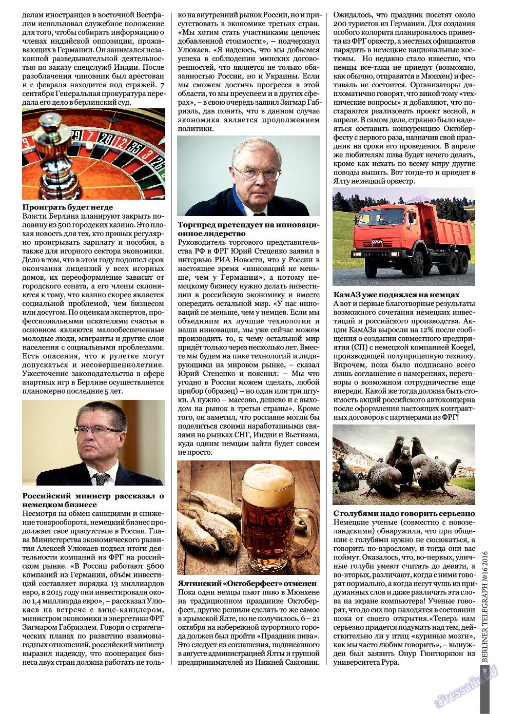 Берлинский телеграф (журнал). 2016 год, номер 16, стр. 9