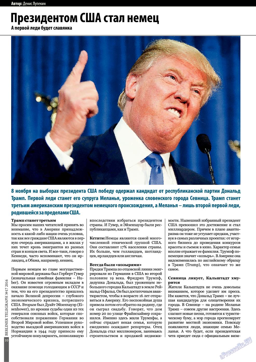 Берлинский телеграф (журнал). 2016 год, номер 17, стр. 10