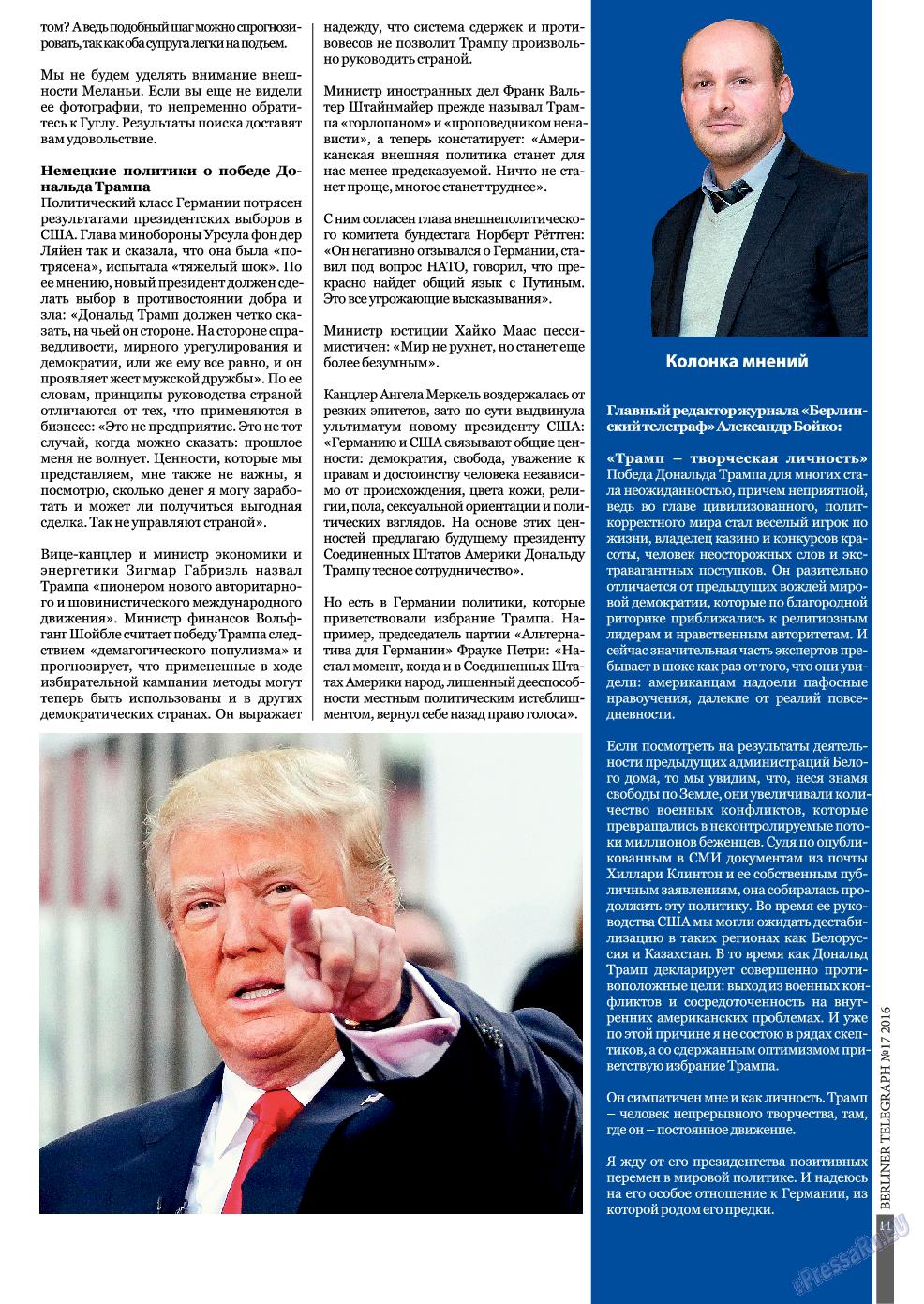 Берлинский телеграф (журнал). 2016 год, номер 17, стр. 11