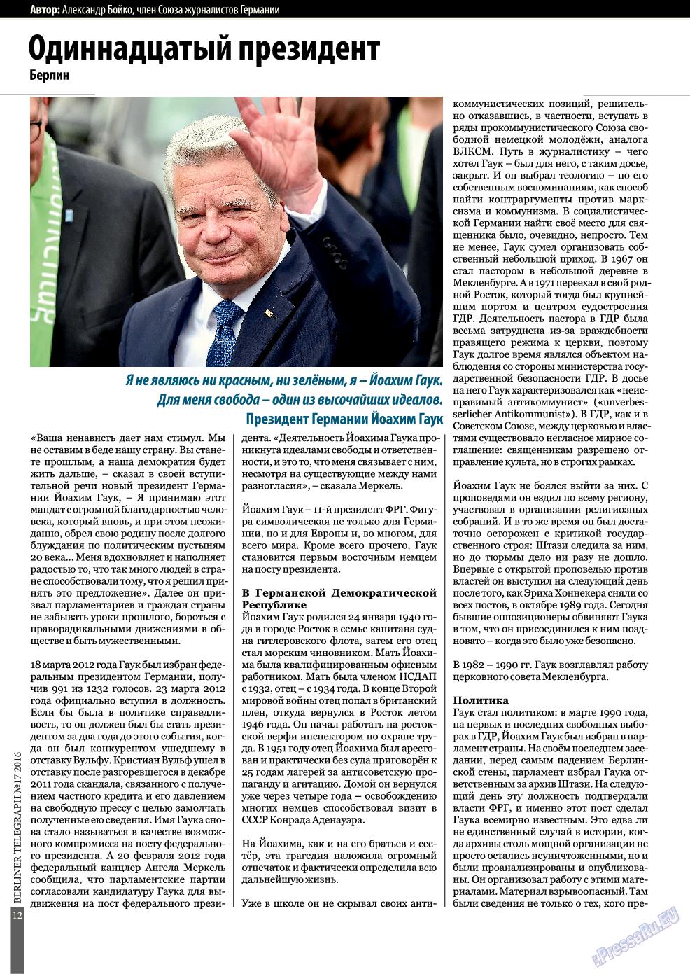 Берлинский телеграф (журнал). 2016 год, номер 17, стр. 12