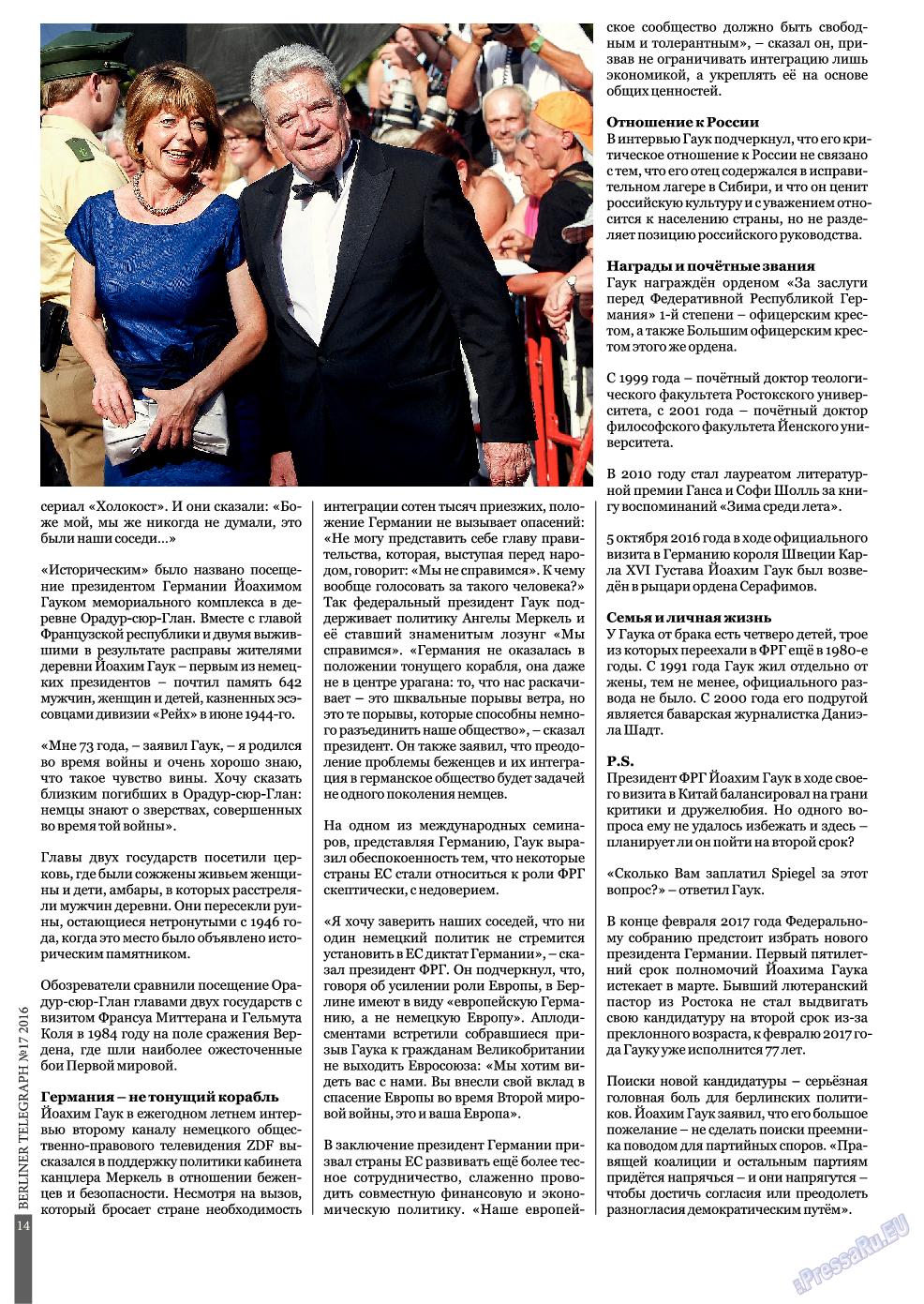 Берлинский телеграф (журнал). 2016 год, номер 17, стр. 14