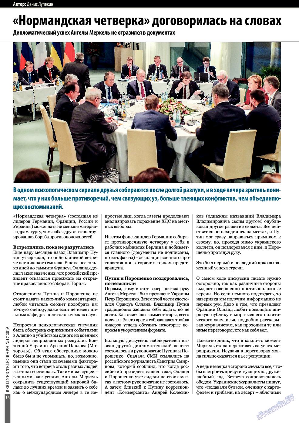 Берлинский телеграф (журнал). 2016 год, номер 17, стр. 16
