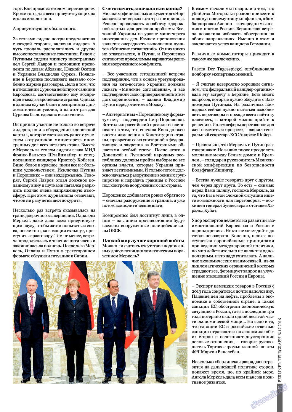 Берлинский телеграф (журнал). 2016 год, номер 17, стр. 17