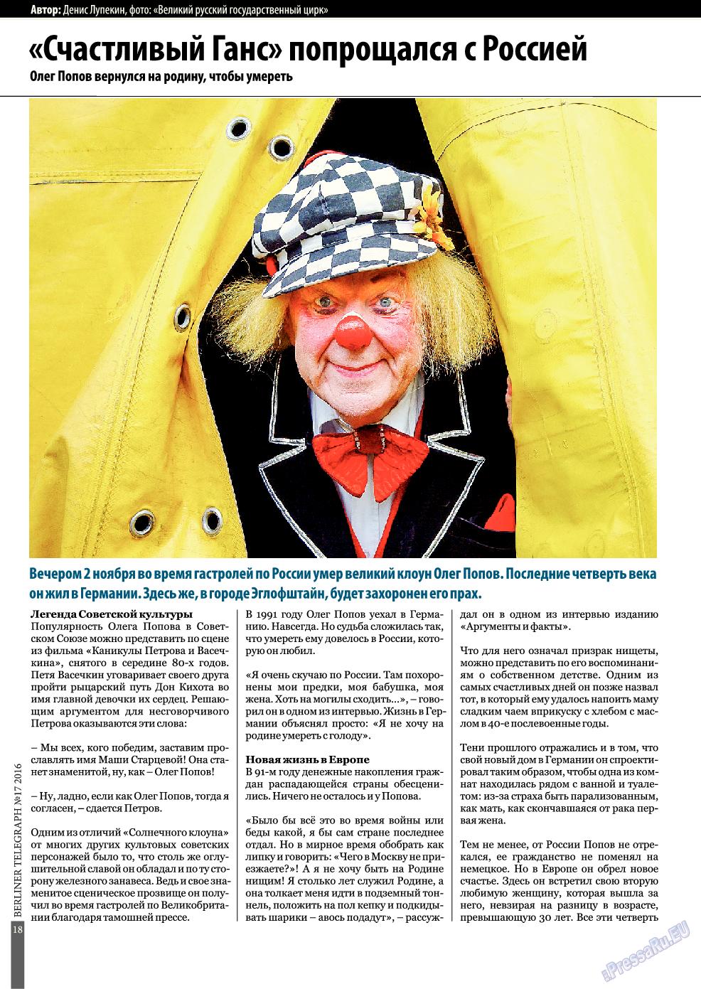 Берлинский телеграф (журнал). 2016 год, номер 17, стр. 18