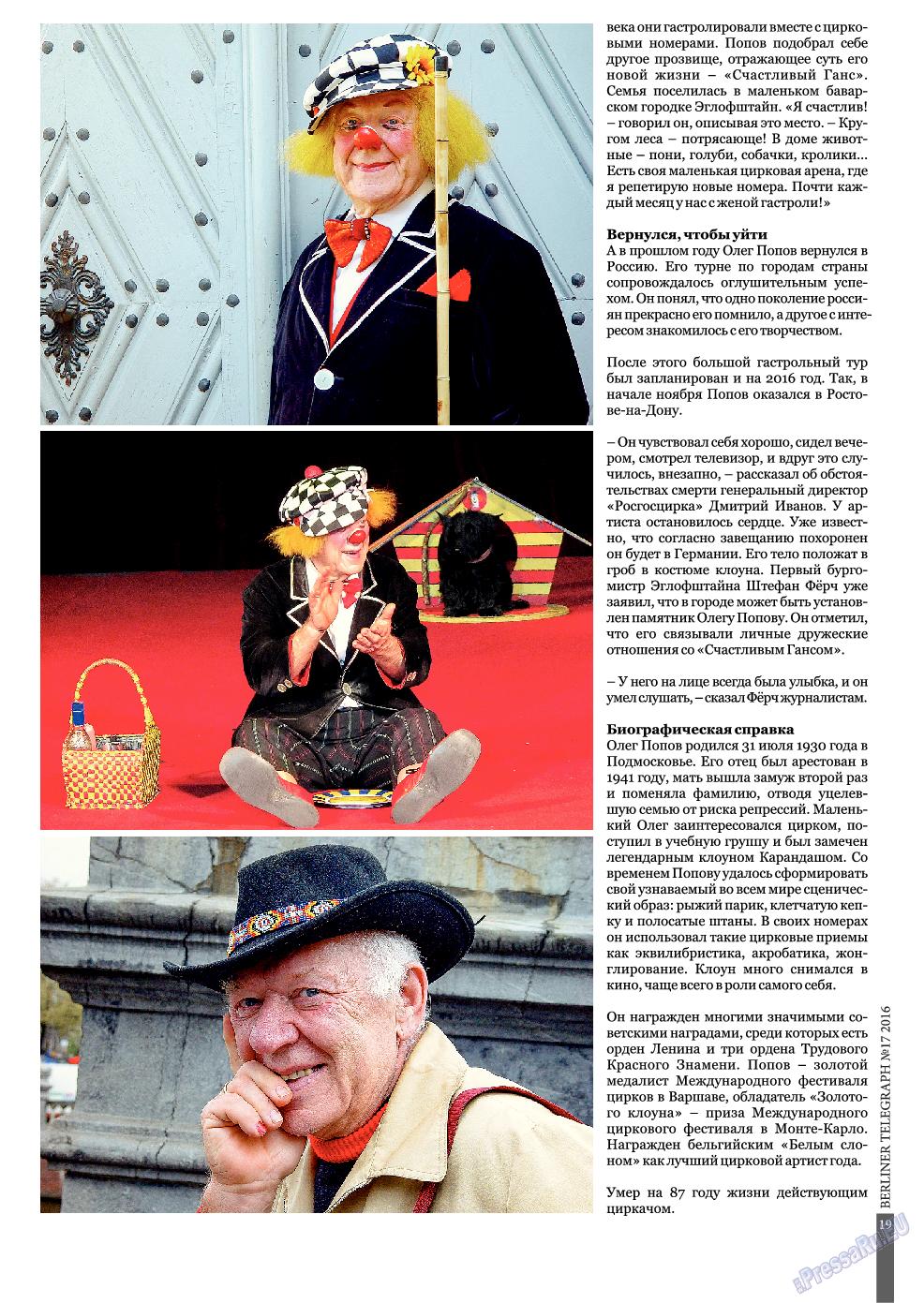 Берлинский телеграф (журнал). 2016 год, номер 17, стр. 19
