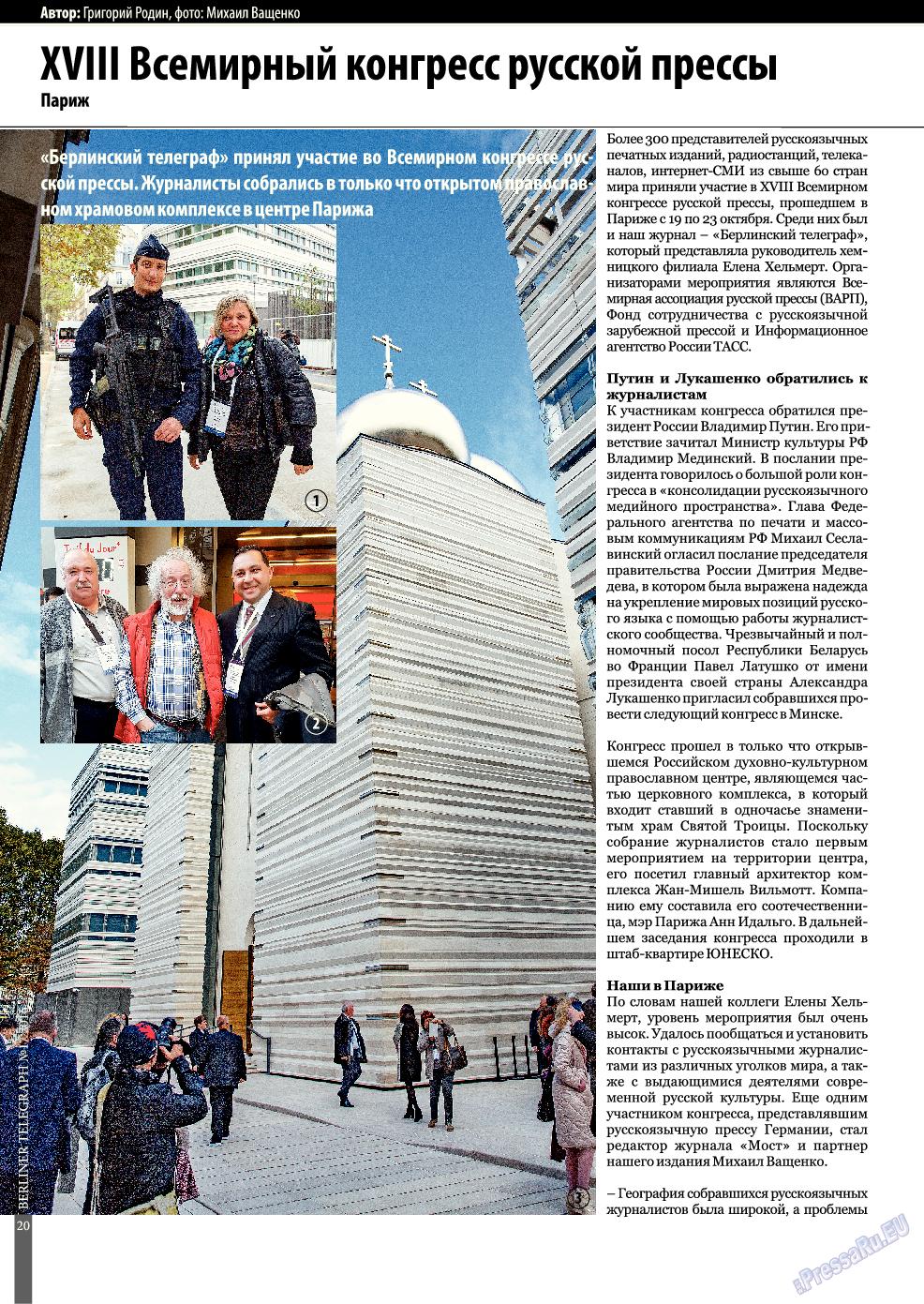 Берлинский телеграф (журнал). 2016 год, номер 17, стр. 20