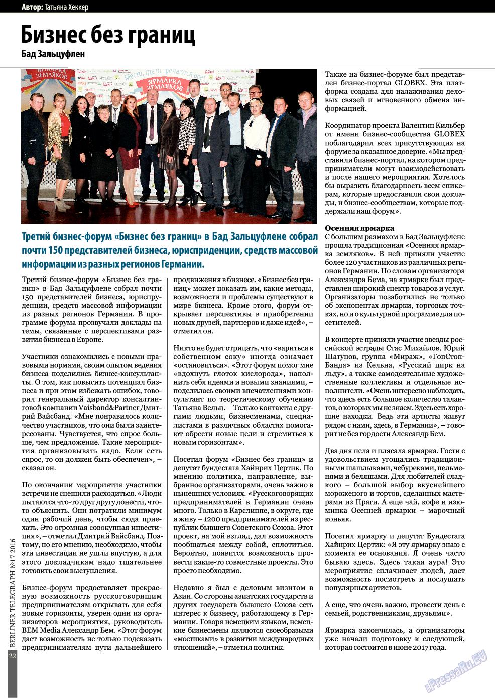 Берлинский телеграф (журнал). 2016 год, номер 17, стр. 22