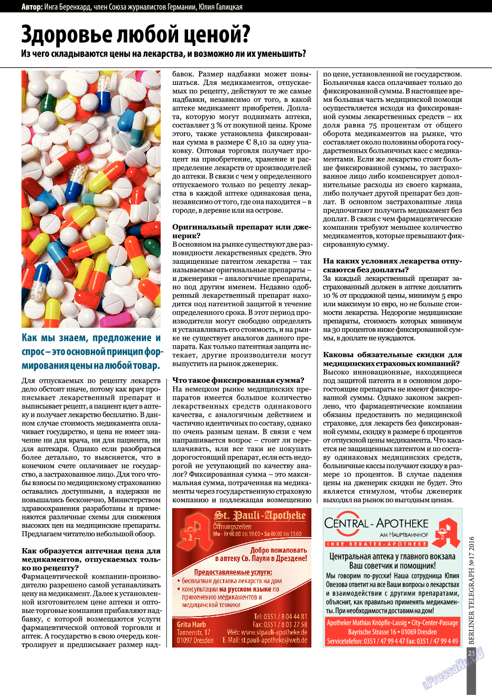Берлинский телеграф (журнал). 2016 год, номер 17, стр. 23