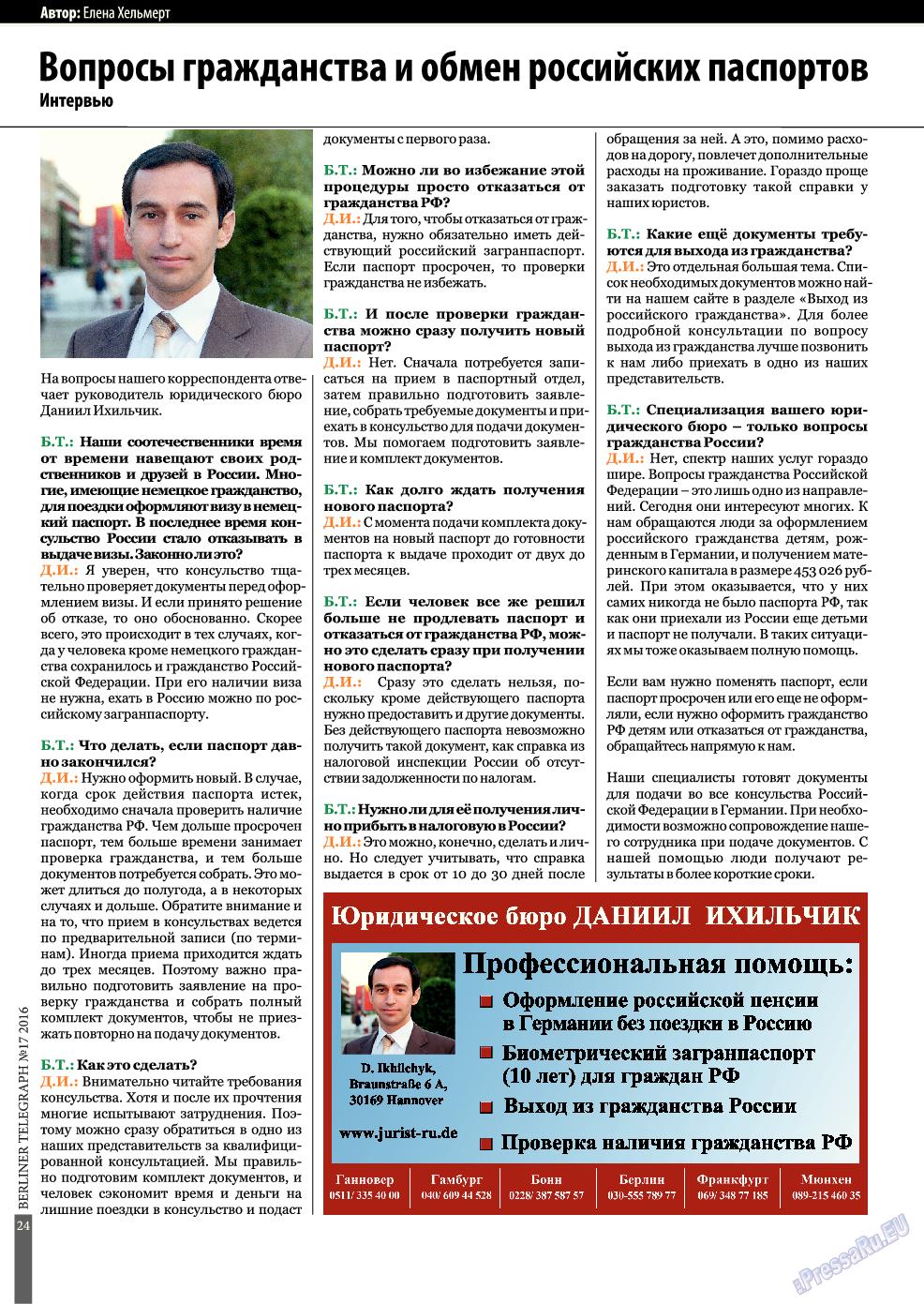 Берлинский телеграф (журнал). 2016 год, номер 17, стр. 24