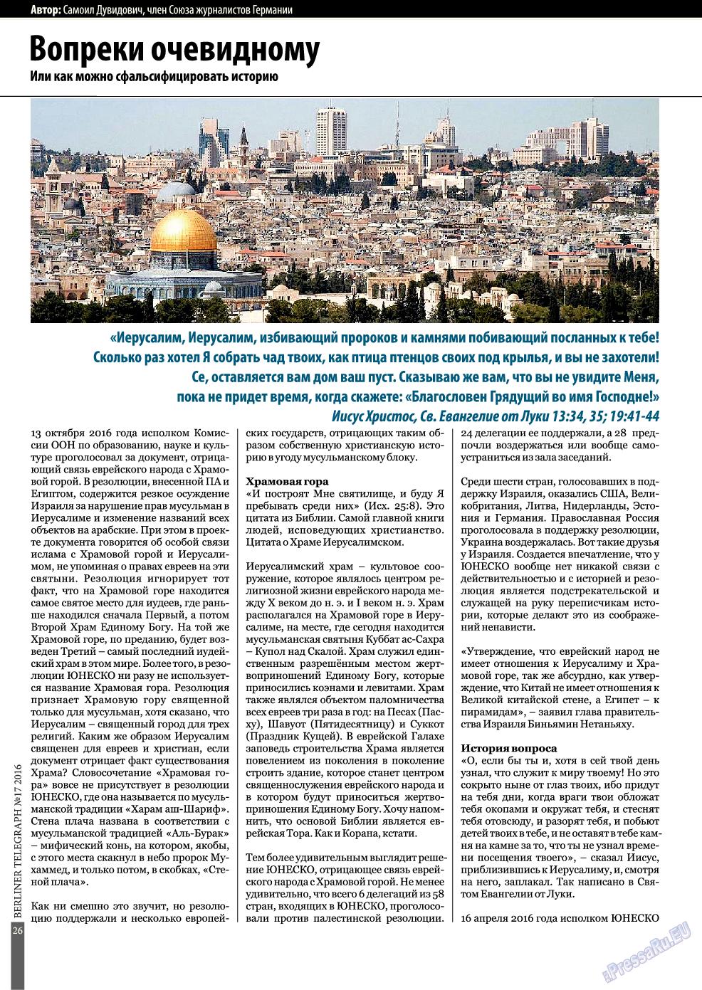 Берлинский телеграф (журнал). 2016 год, номер 17, стр. 26