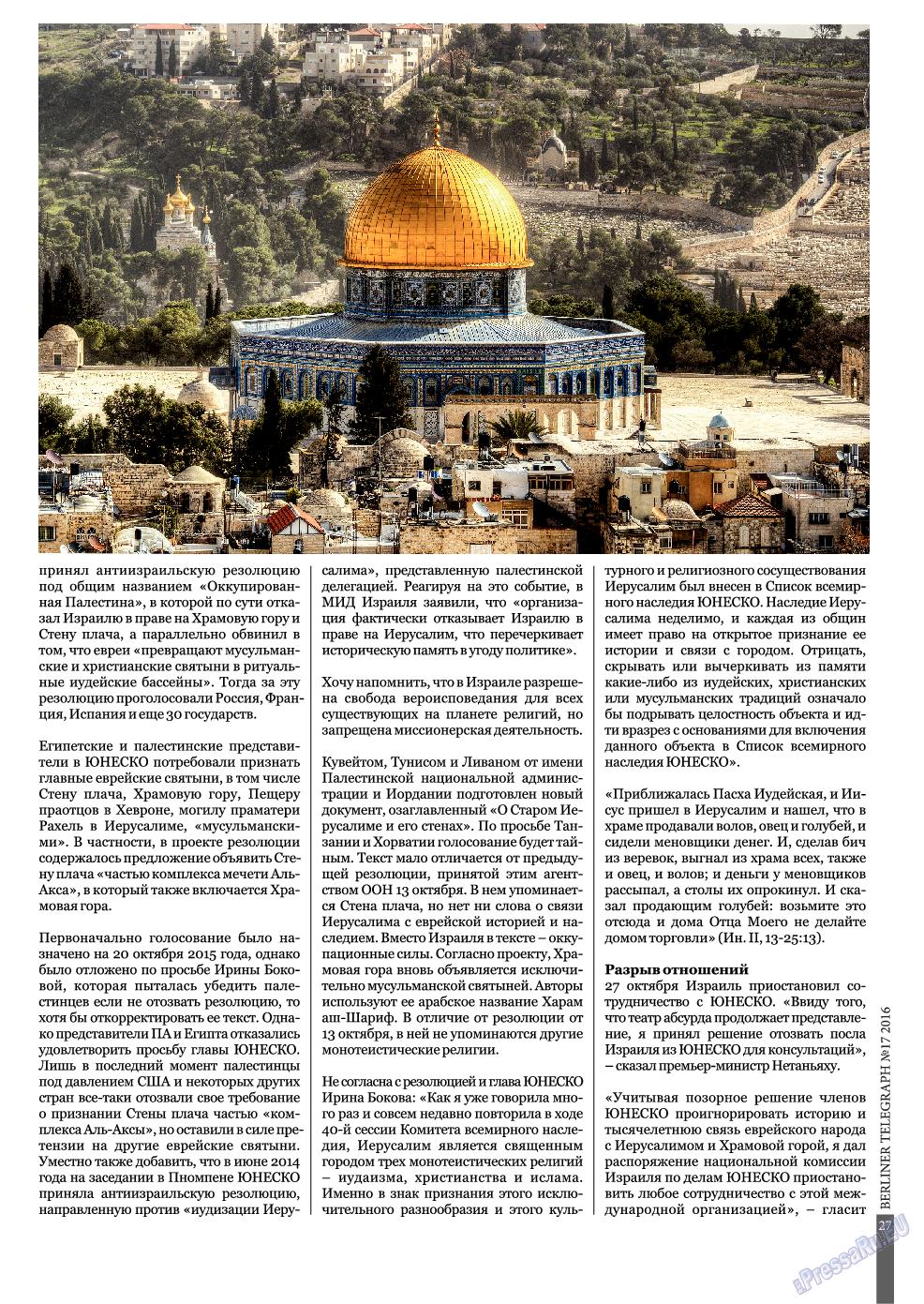 Берлинский телеграф (журнал). 2016 год, номер 17, стр. 27